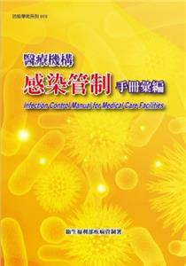 Infection Control Manual for Medical Care Facilities