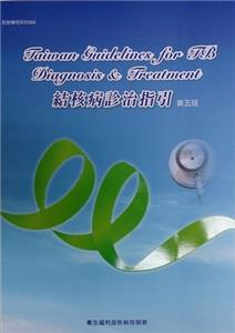 Taiwan Guidelines for TB Diagnosis & Treatment (5E)