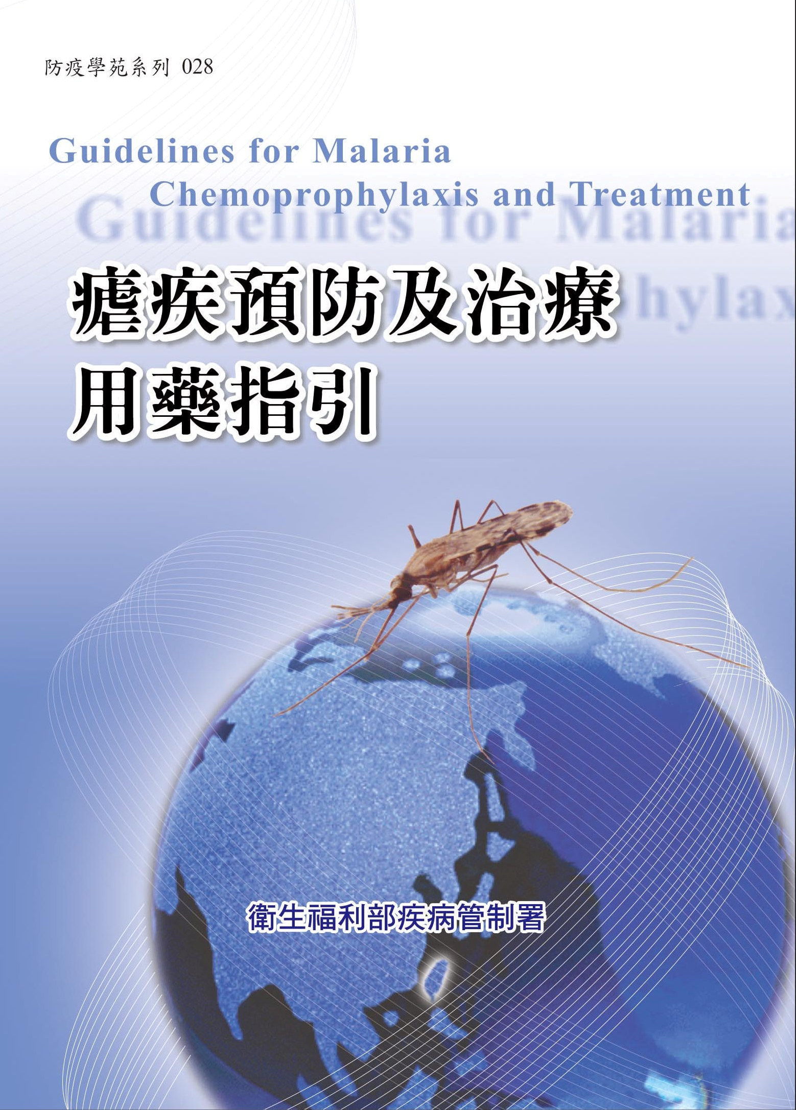 Guidelines for Malaria Chemoprophylaxis and Treatment