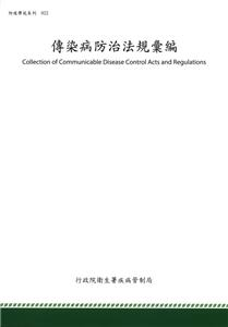 Collection of Communicable Disease Control Acts and Regulations(4E)