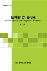 Taiwan Guidelines for TB Diagnosis & Treatment (6E)