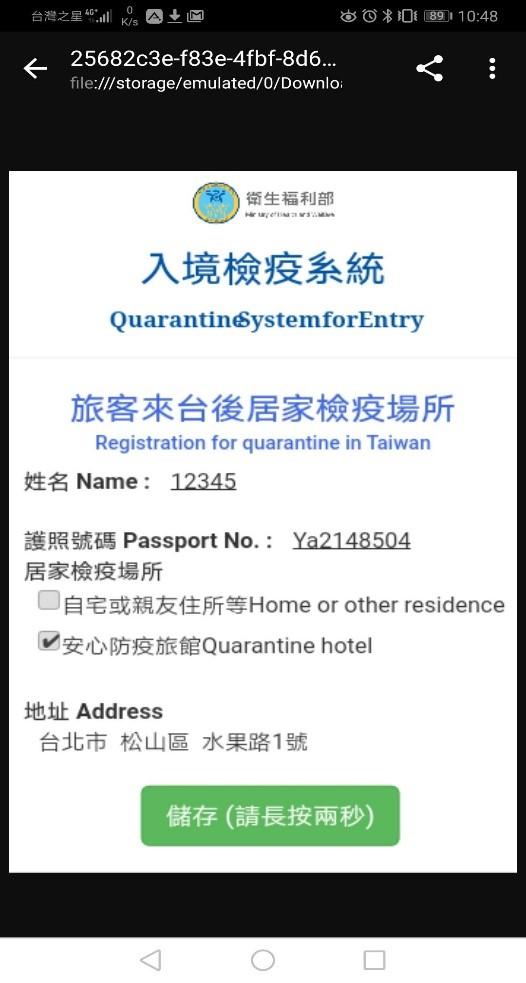 旅客居家檢疫場所申報畫面
