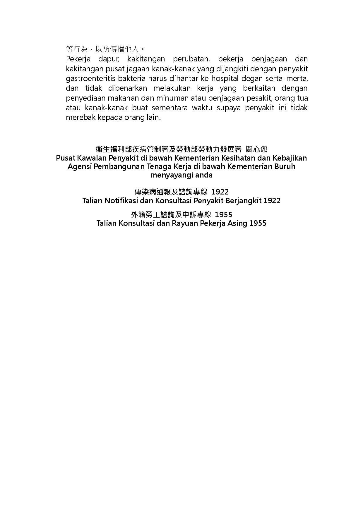 詳如附件【klik saya】Untuk mencegah penyakit gastroenteritis bakteria(Halaman 3)預防細菌性腸胃炎,勿生飲生食,落實勤洗手的良好衛生習慣(馬來文)