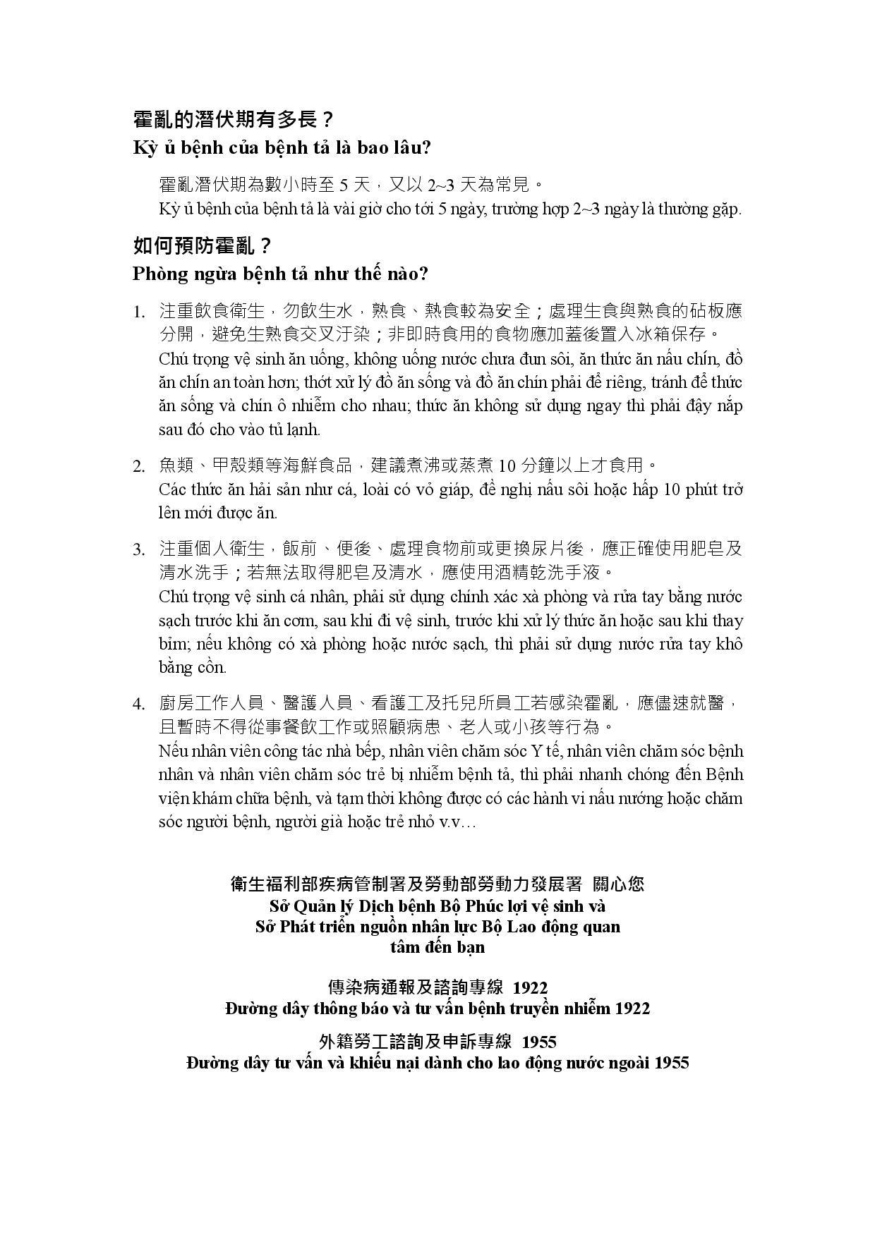 詳如附件【nhấp vào đây】Phòng ngừa bệnh tả(Trang 2)預防霍亂(越文)