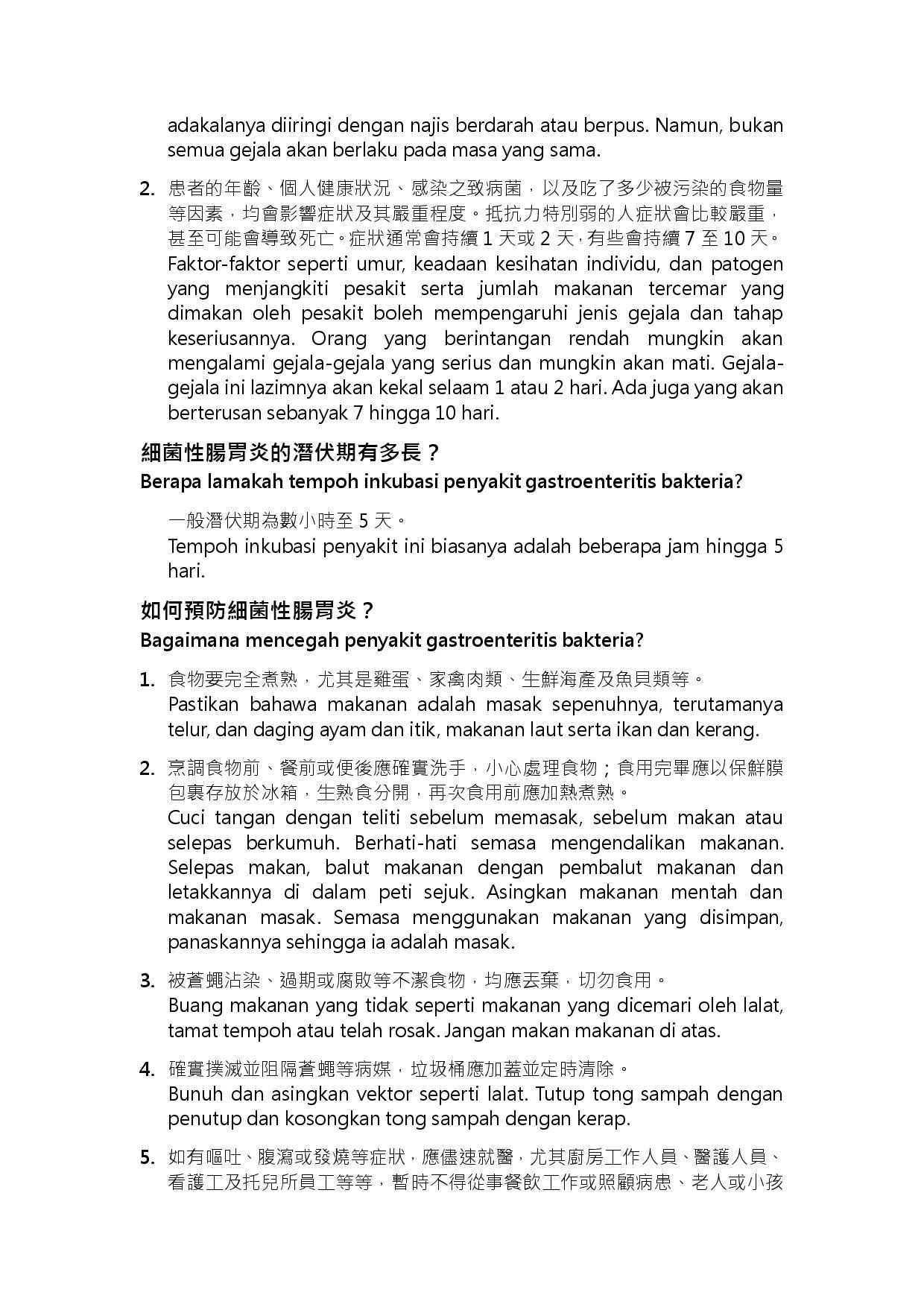 詳如附件【klik saya】Untuk mencegah penyakit gastroenteritis bakteria(Halaman 2)預防細菌性腸胃炎,勿生飲生食,落實勤洗手的良好衛生習慣(馬來文)