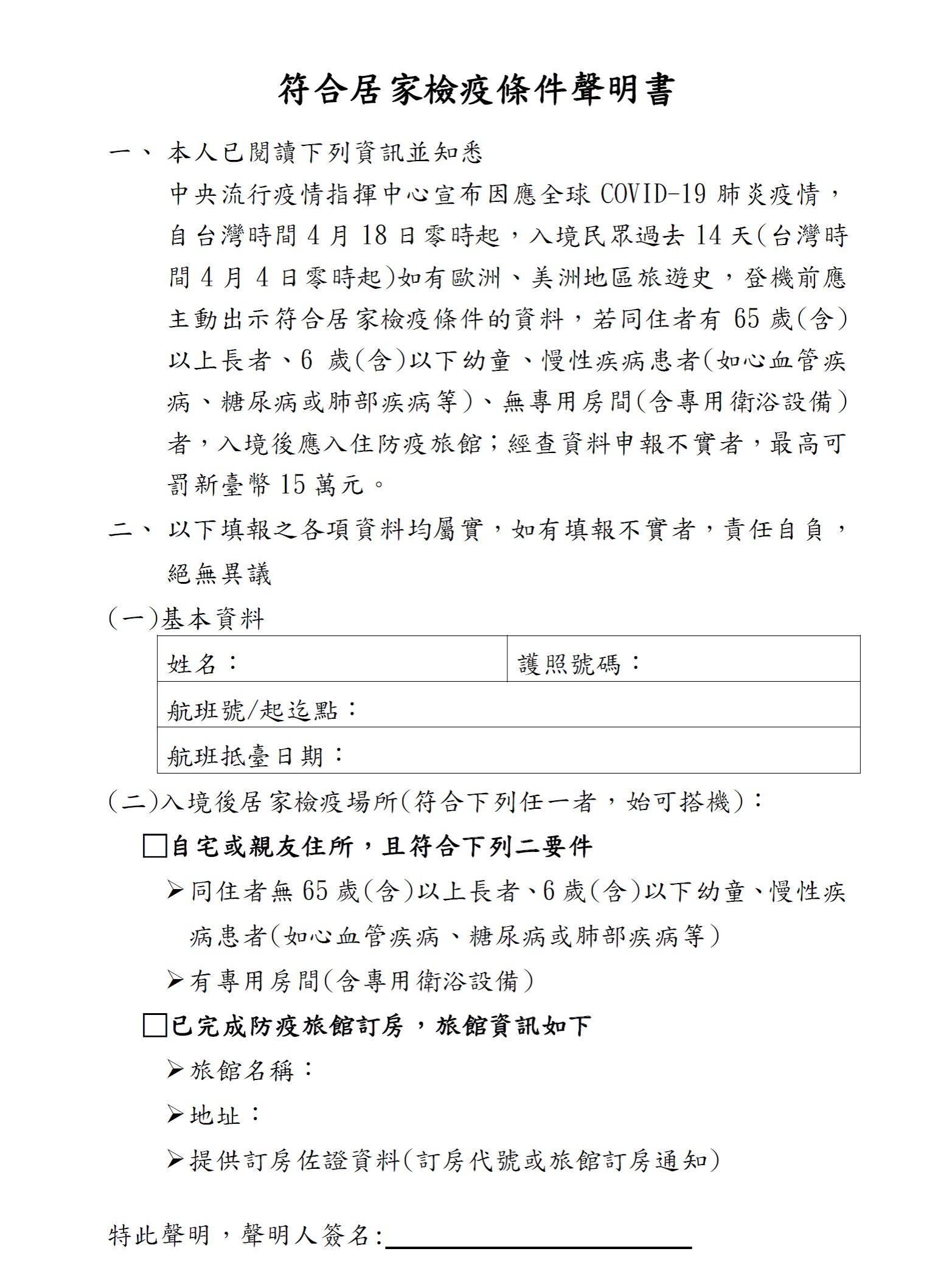 旅客因故未能於外站完成線上申報時,可填列「符合居家檢疫條件聲明書」