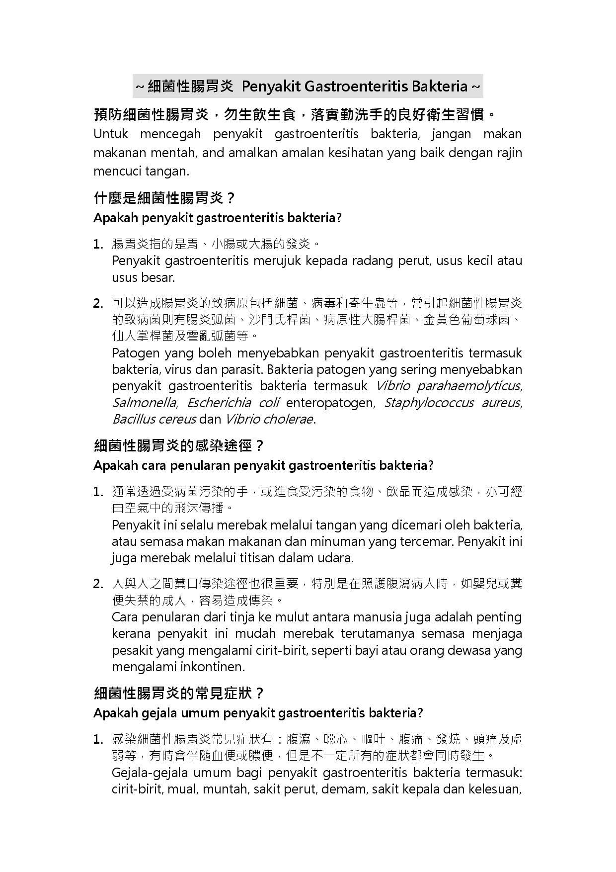 【klik saya】Untuk mencegah penyakit gastroenteritis bakteria(Halaman 1)預防細菌性腸胃炎,勿生飲生食,落實勤洗手的良好衛生習慣(馬來文)