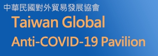 Taiwan Global Anti-COVID-19 Pavilion(另開新視窗)