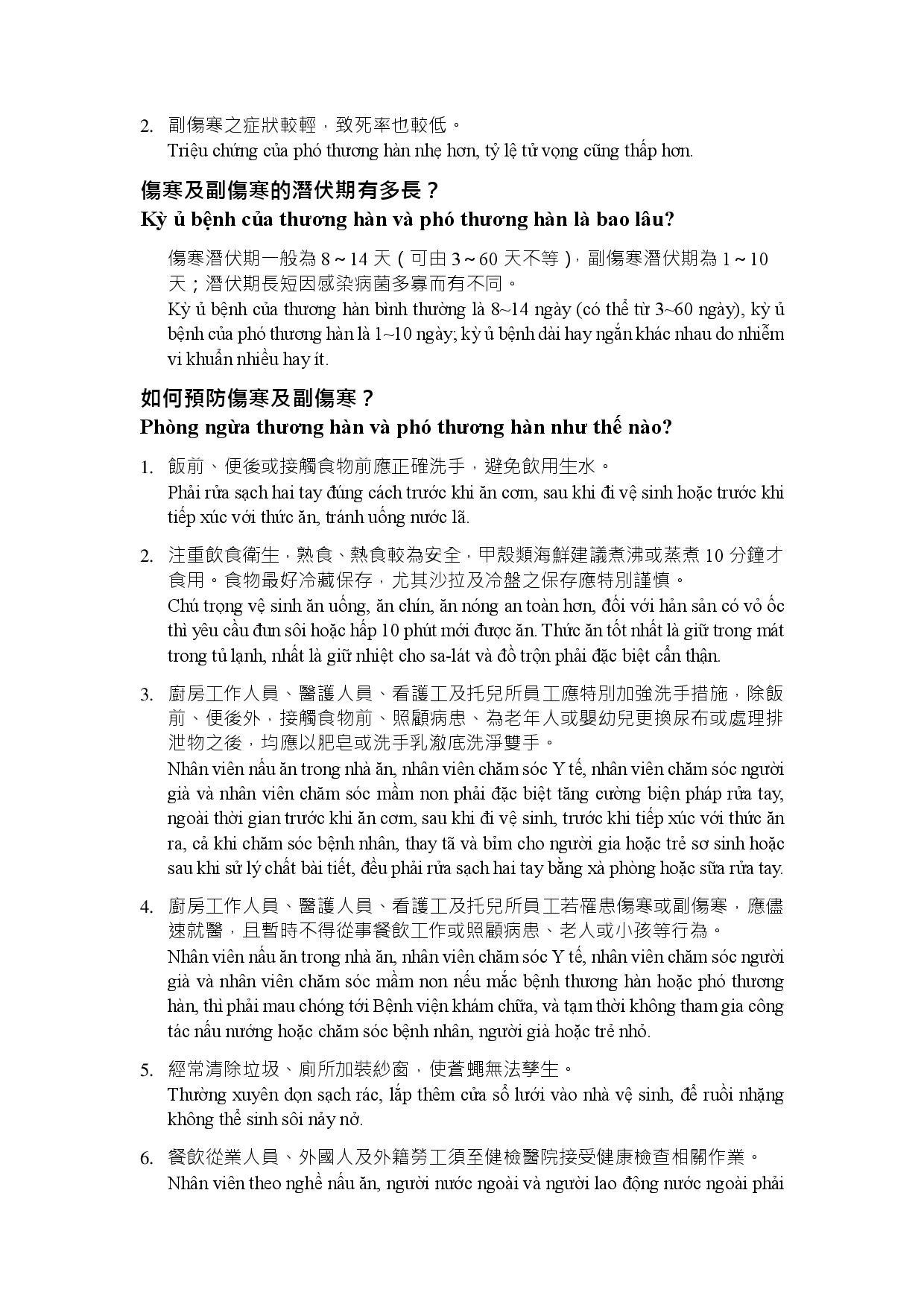 詳如附件【nhấp vào đây】Phòng ngừa thương hàn và phó thương hàn(Trang 2)預防傷寒及副傷寒(越文)