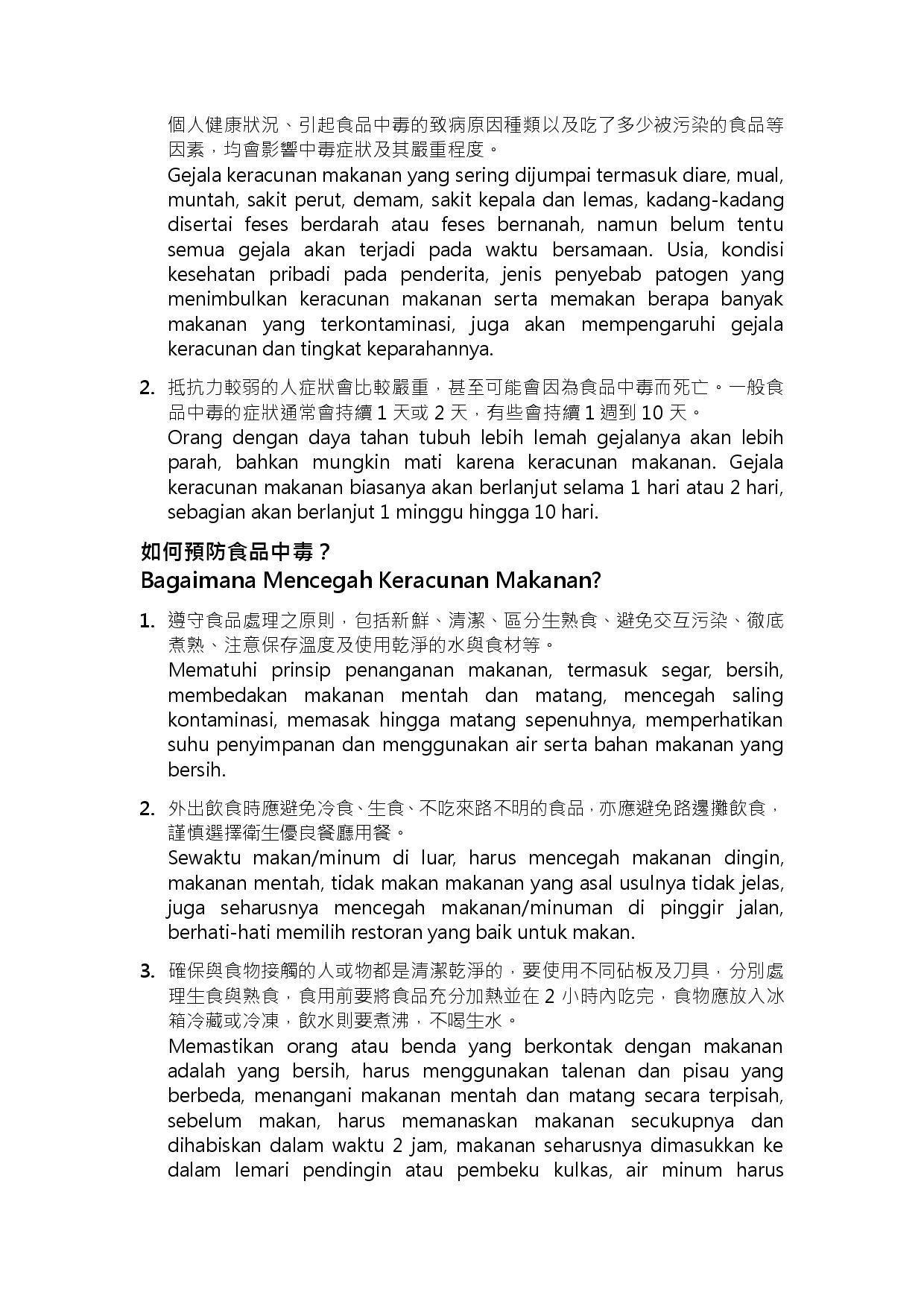 詳如附件【Klik】Mencegah Keracunan Makanan(Halaman 2)預防食品中毒(印尼文)