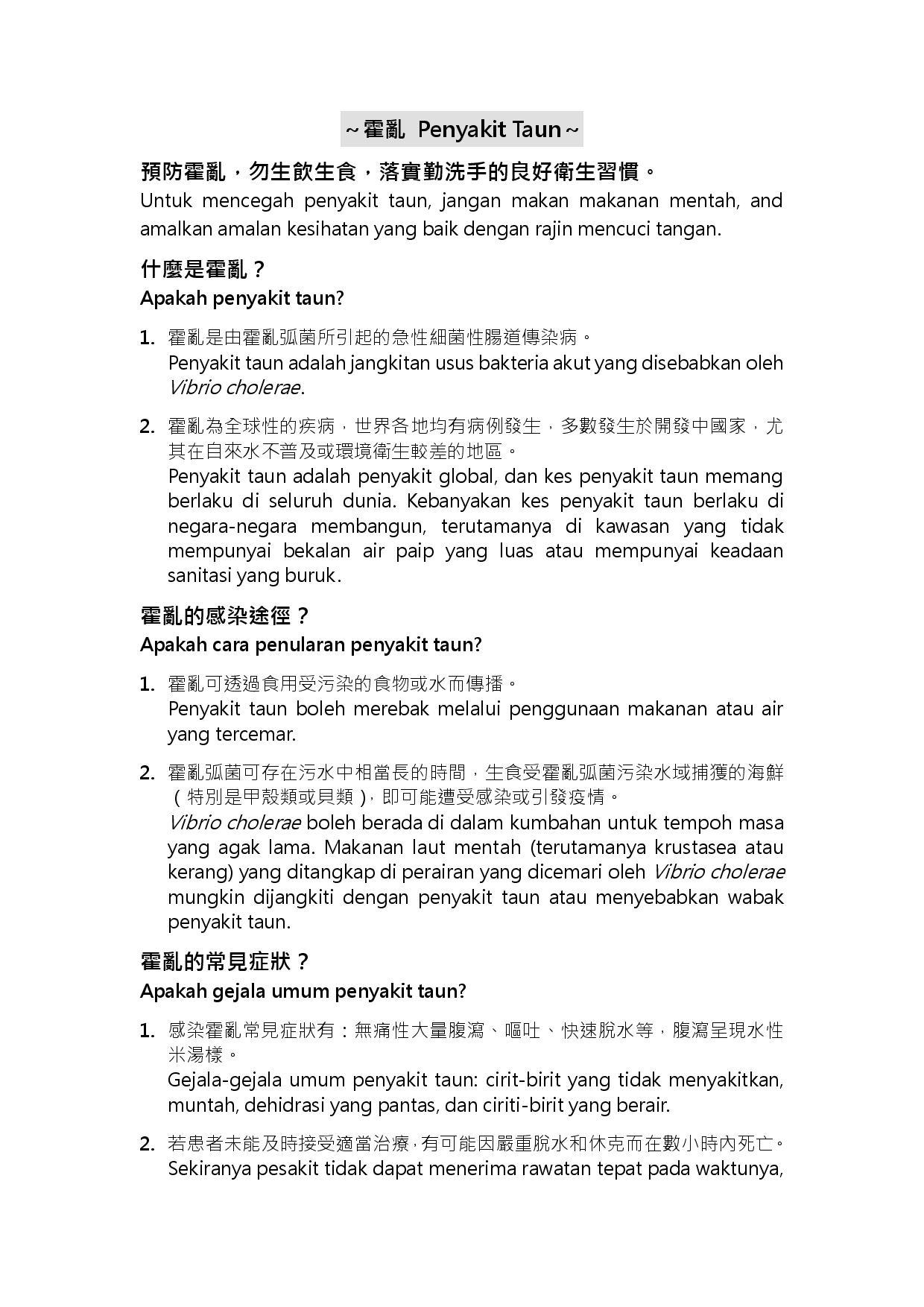 詳如附件【klik saya】Untuk mencegah penyakit taun(Halaman 1)預防霍亂,勿生飲生食,落實勤洗手的良好衛生習慣(馬來文)