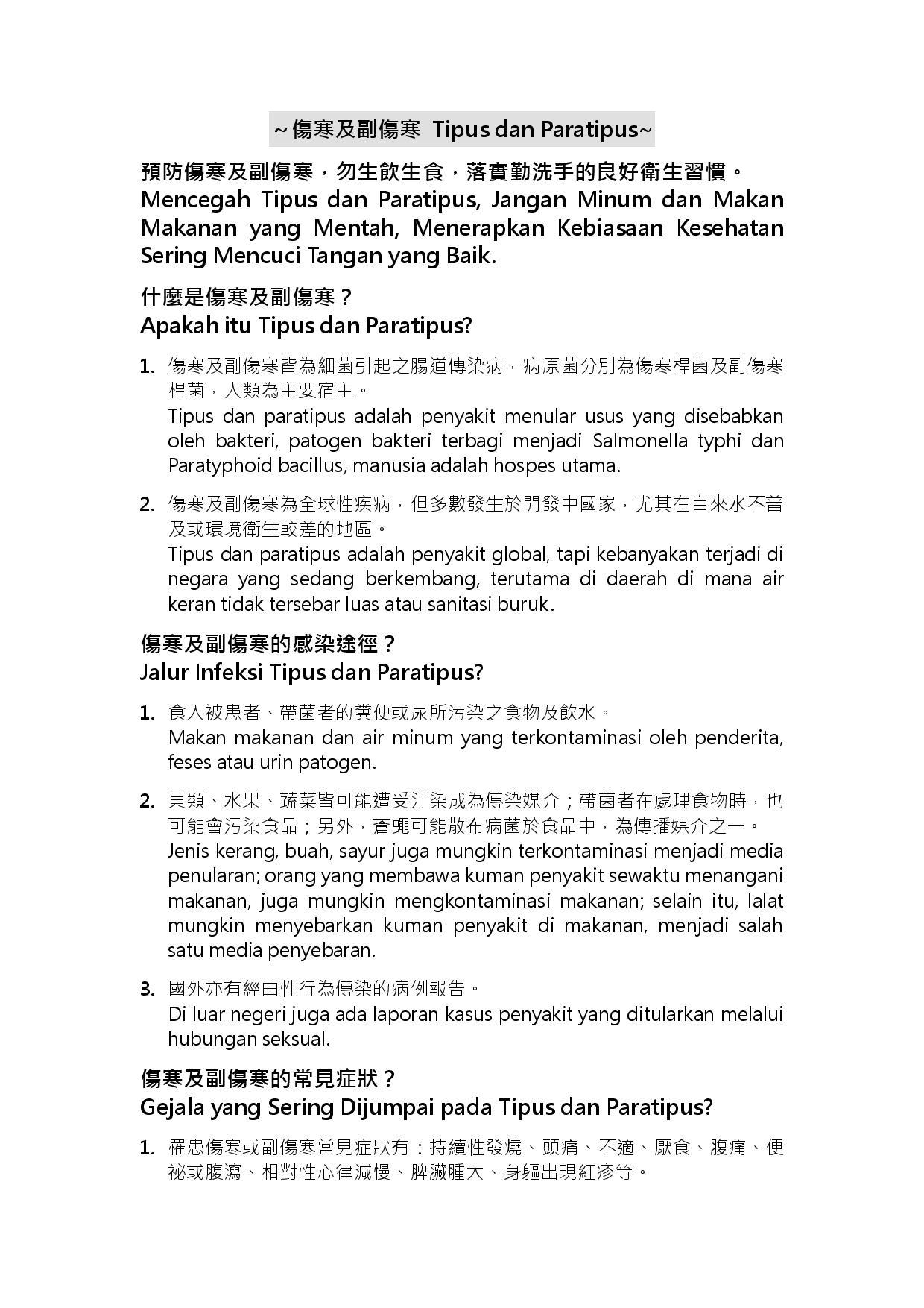 詳如附件【Klik】Mencegah Tipus dan Paratipus(Halaman 1)預防傷寒及副傷寒(印尼文)