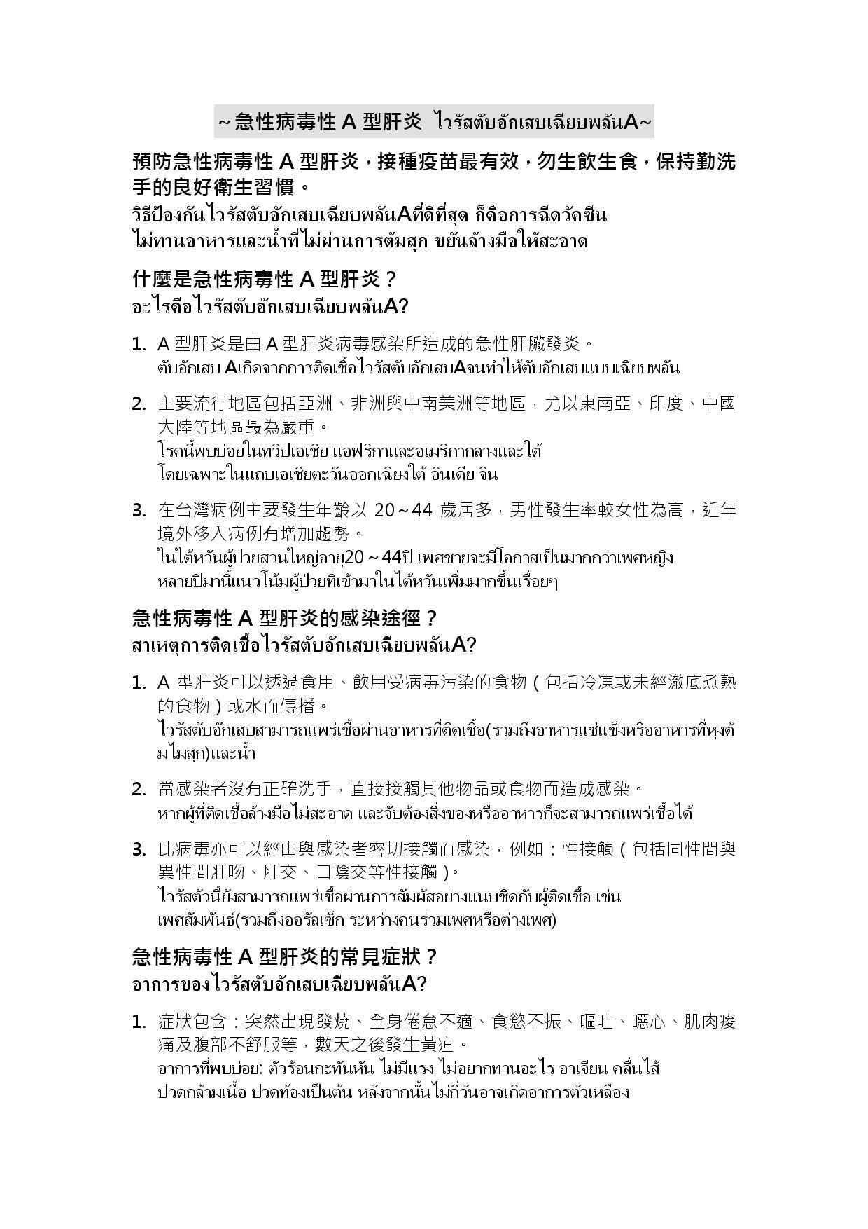 詳如附件【คลิก】วิธีป้องกันไวรัสตับอักเสบเฉียบพลันAที่ดีที่สุด(หน้า 1)預防急性病毒性A型肝炎,接種疫苗最有效(泰文)
