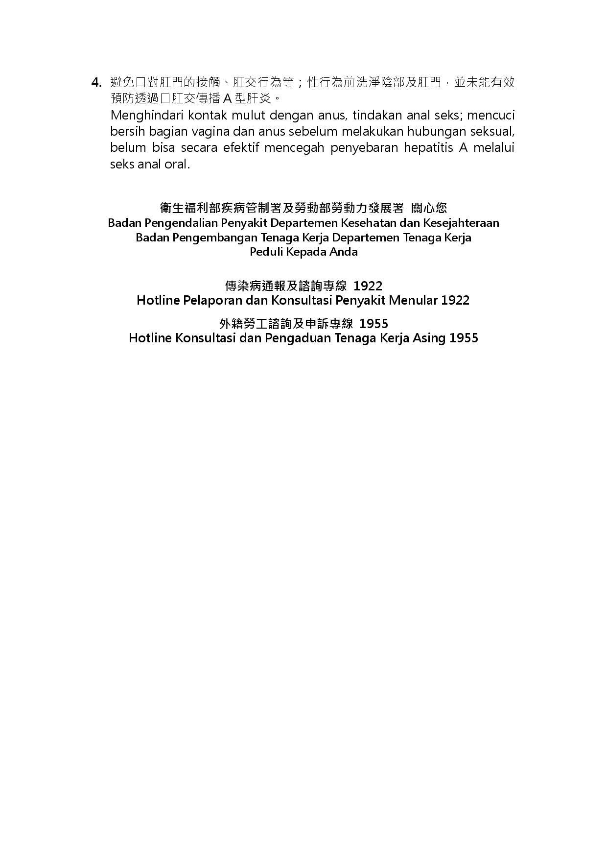 詳如附件【Klik】Mencegah Hepatitis Virus Akut A(Halaman 3)預防急性病毒性A型肝炎,接種疫苗最有效(印尼文)