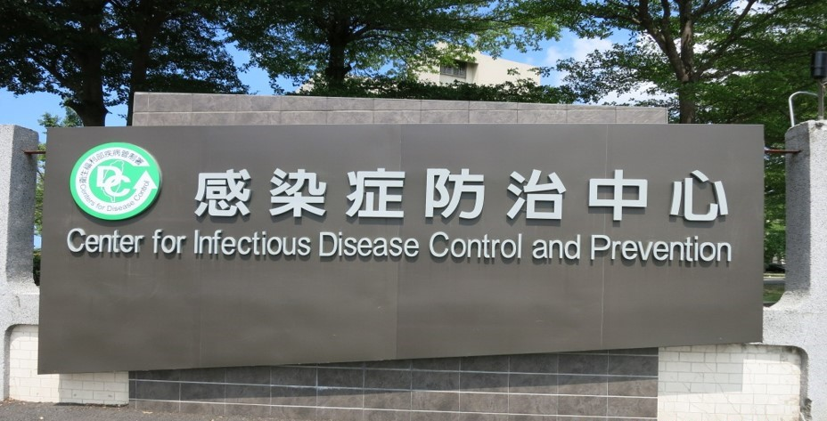 感染症防治中心.jpg