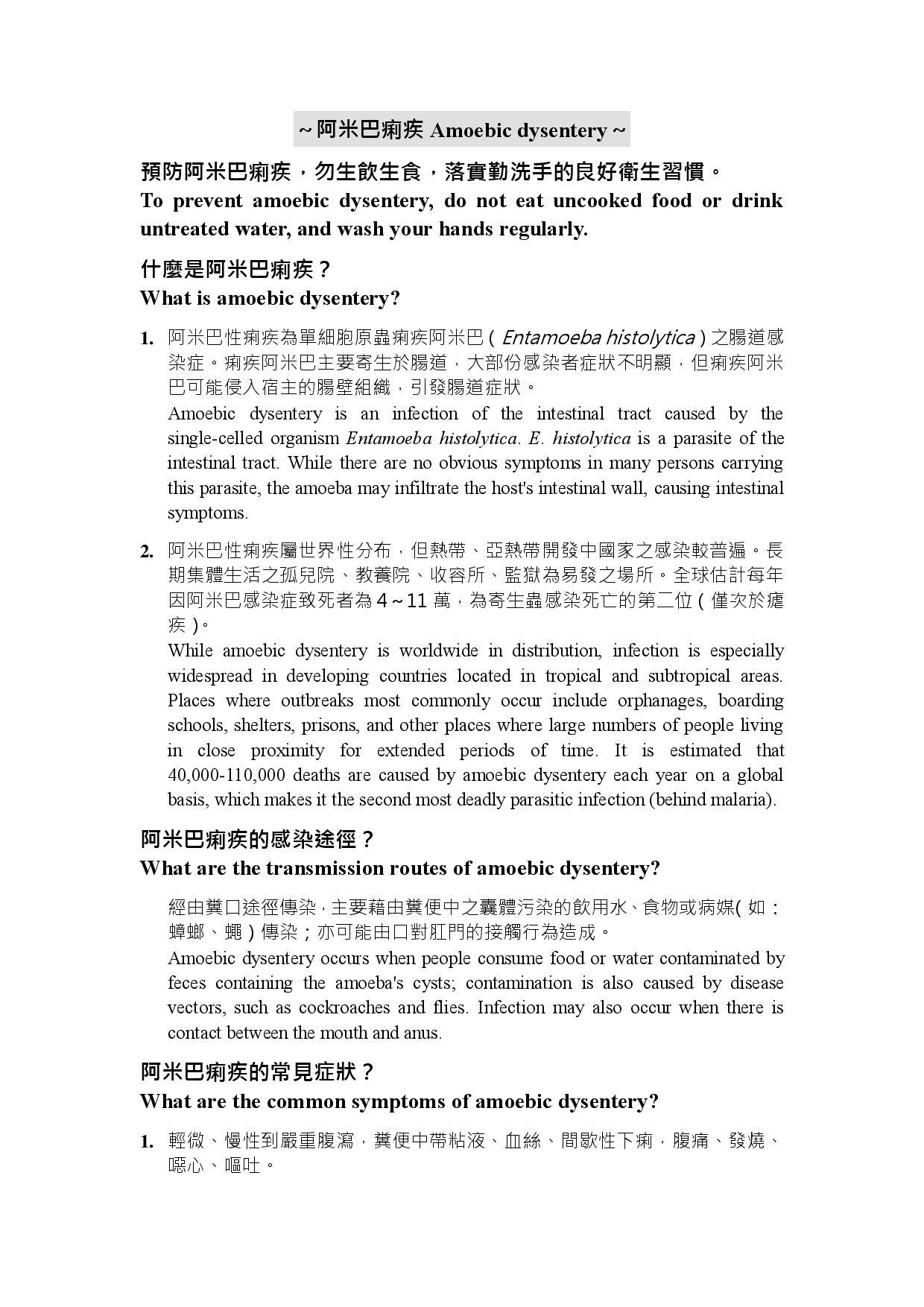 詳如附件【click me】To prevent amoebic dysentery(Page 1)預防阿米巴痢疾(英文)