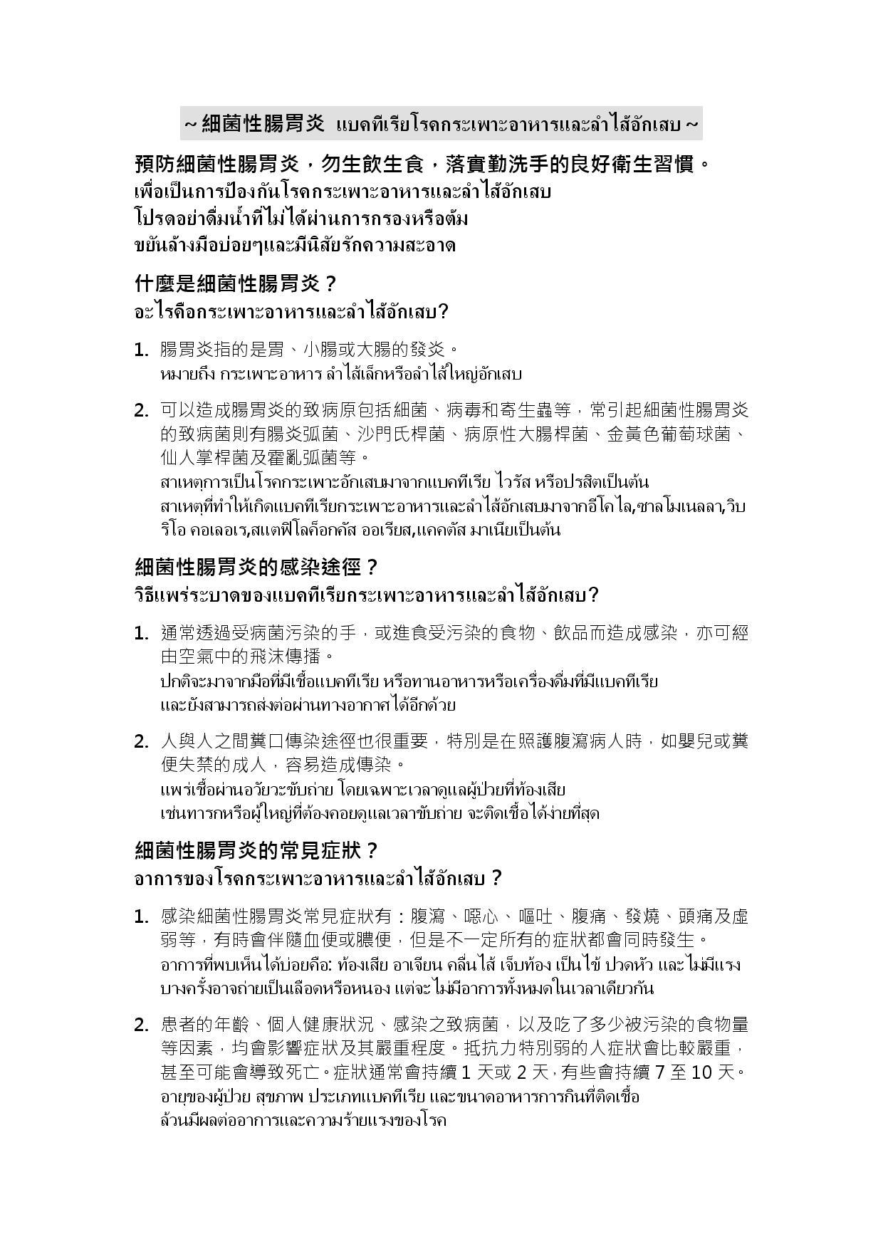 詳如附件【คลิก】เพื่อเป็นการป้องกันโรคกระเพาะอาหารและลำไส้อักเสบ(หน้า 1)預防細菌性腸胃炎(泰文)