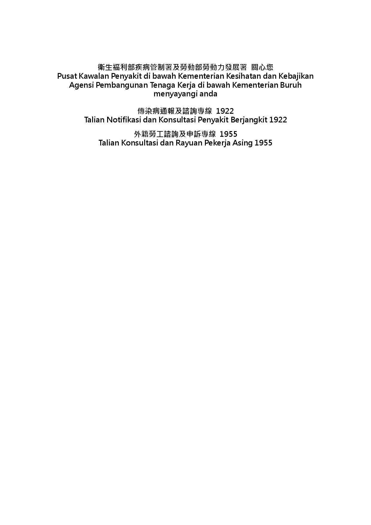 詳如附件【klik saya】Untuk mencegah penyakit disenteri amebik(Halaman 3)預防阿米巴痢疾,勿生飲生食,落實勤洗手的良好衛生習慣(馬來文)