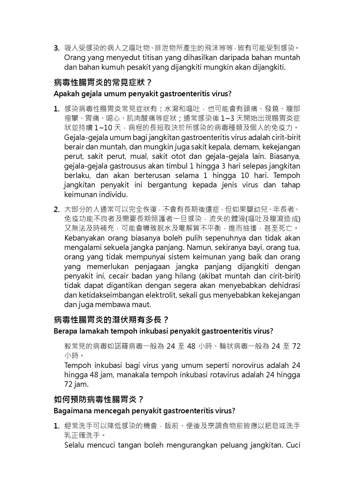 詳如附件【klik saya】Untuk mencegah penyakit gastroenteritis virus(Halaman 2)預防病毒性腸胃炎,勿生飲生食,落實勤洗手的良好衛生習慣(馬來文)