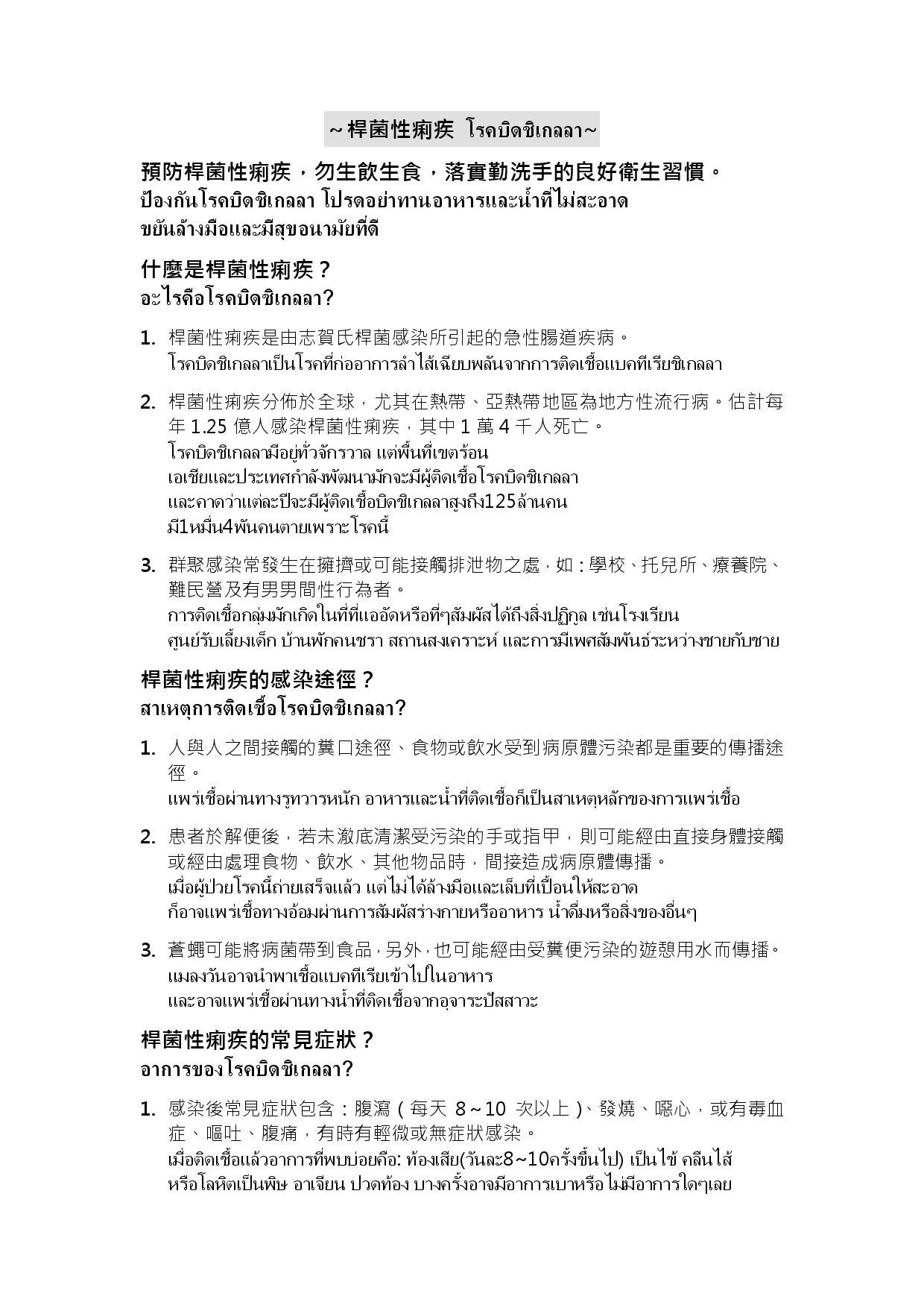 詳如附件【คลิก】ป้องกันโรคบิดชิเกลลา(หน้า 1)預防桿菌性痢疾(泰文)