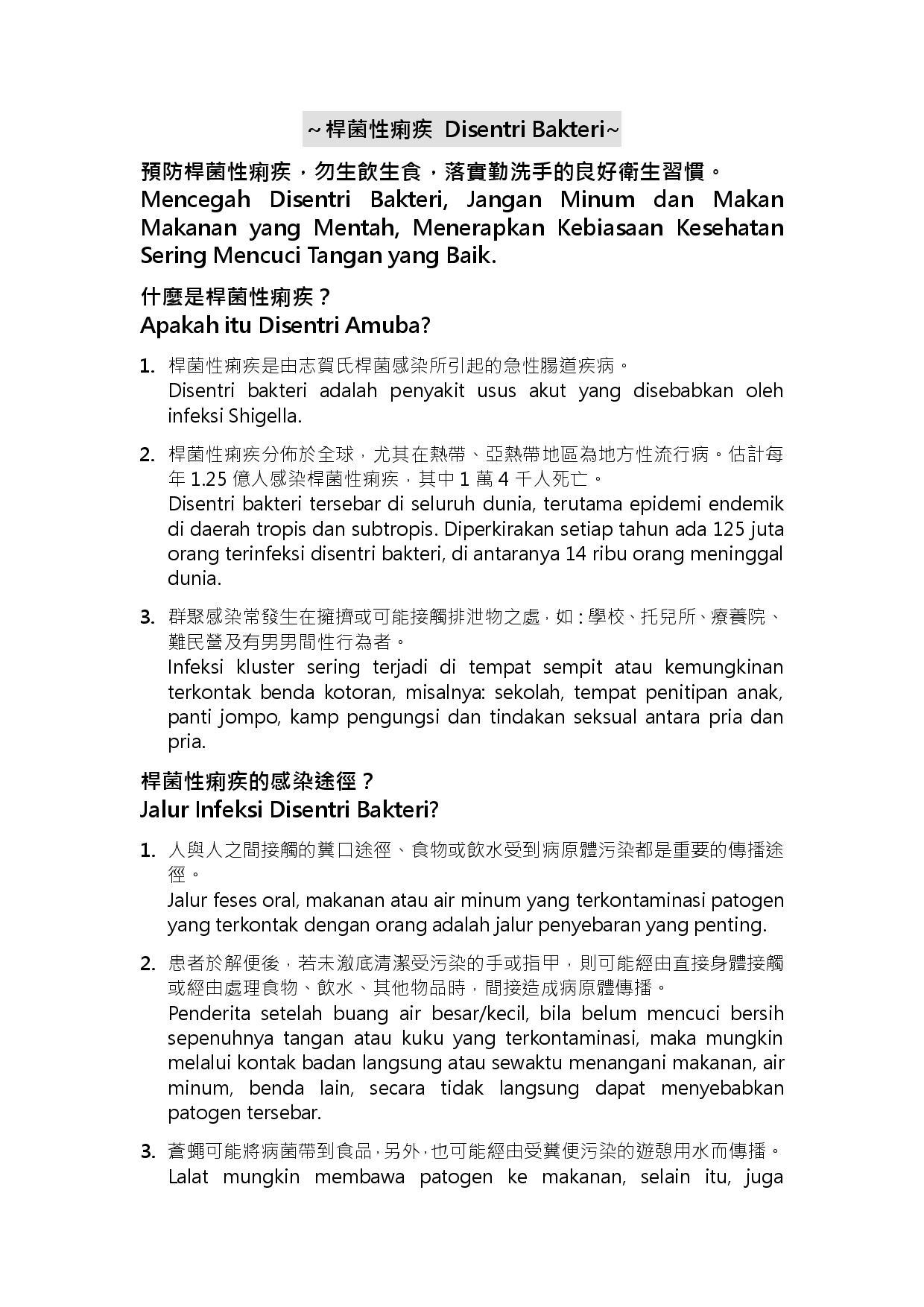 詳如附件【Klik】Mencegah Disentri Bakteri(Halaman 1)預防桿菌性痢疾(印尼文)