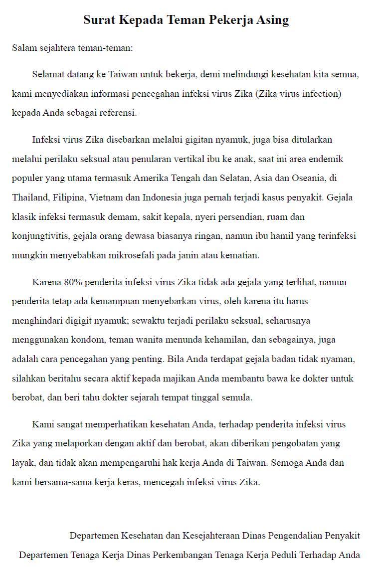 詳如附件【Klik】Surat Kepada Teman Pekerja Asing致外籍勞工朋友的一封信(印尼文)