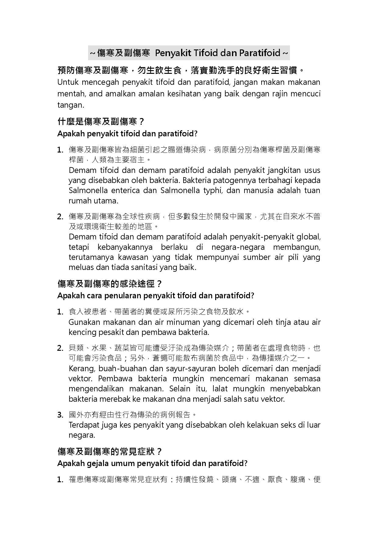 詳如附件【klik saya】Untuk mencegah penyakit tifoid dan paratifoid(Halaman 1)預防傷寒及副傷寒,勿生飲生食,落實勤洗手的良好衛生習慣(馬來文)