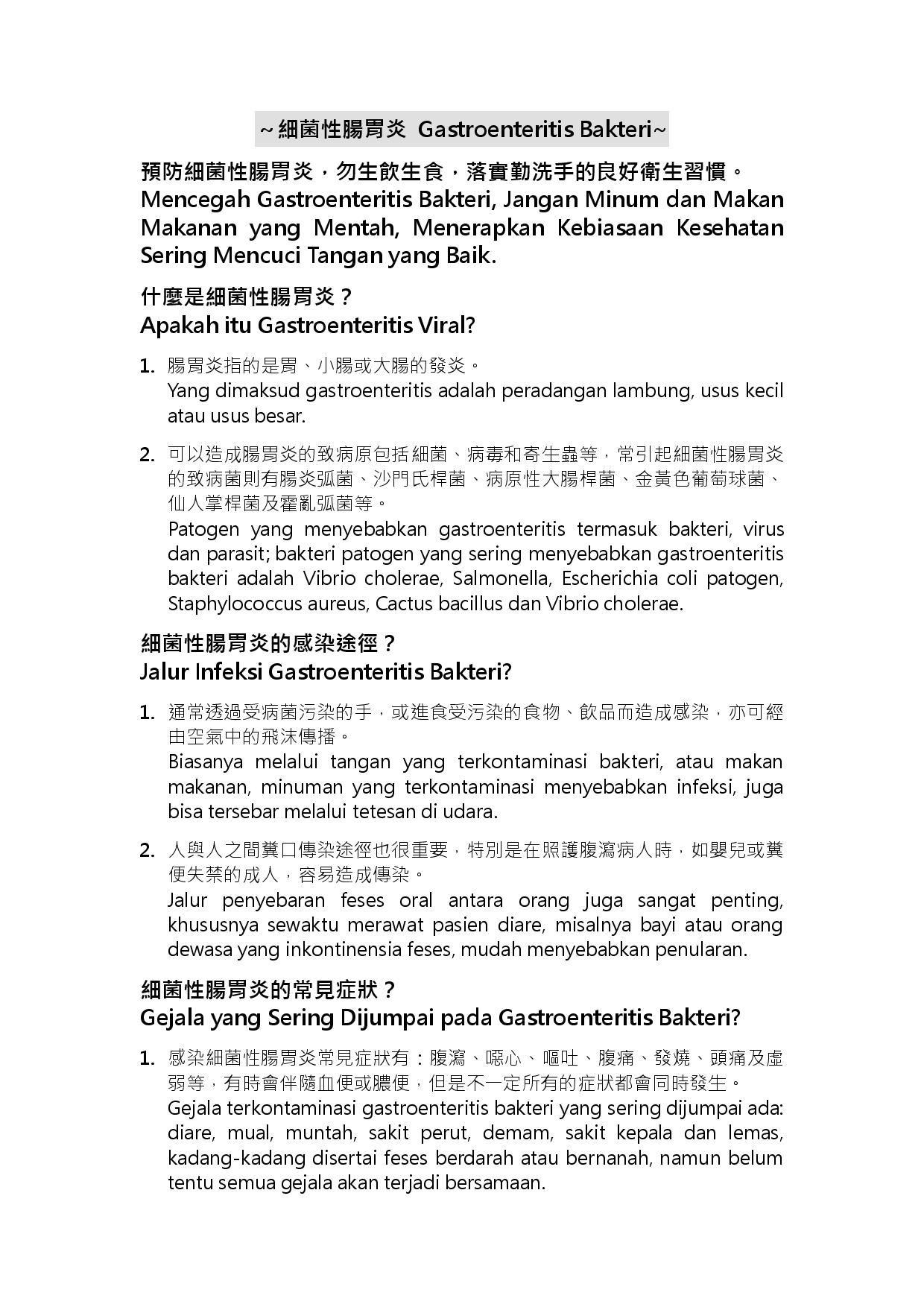 詳如附件【Klik】Mencegah Gastroenteritis Bakteri(Halaman 1)預防細菌性腸胃炎(印尼文)