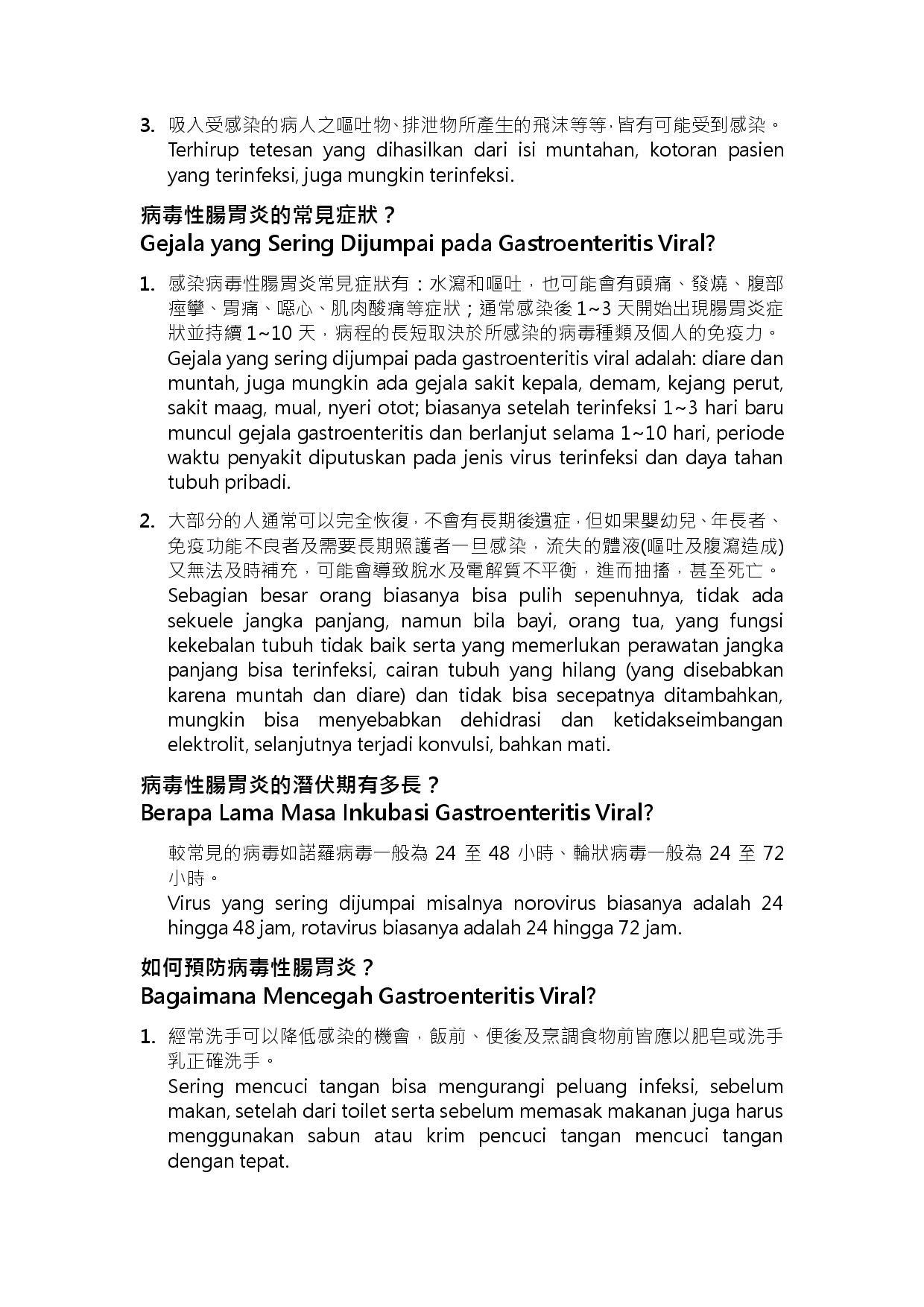 詳如附件【Klik】Mencegah Gastroenteritis Viral(Halaman 2)預防病毒性腸胃炎(印尼文)