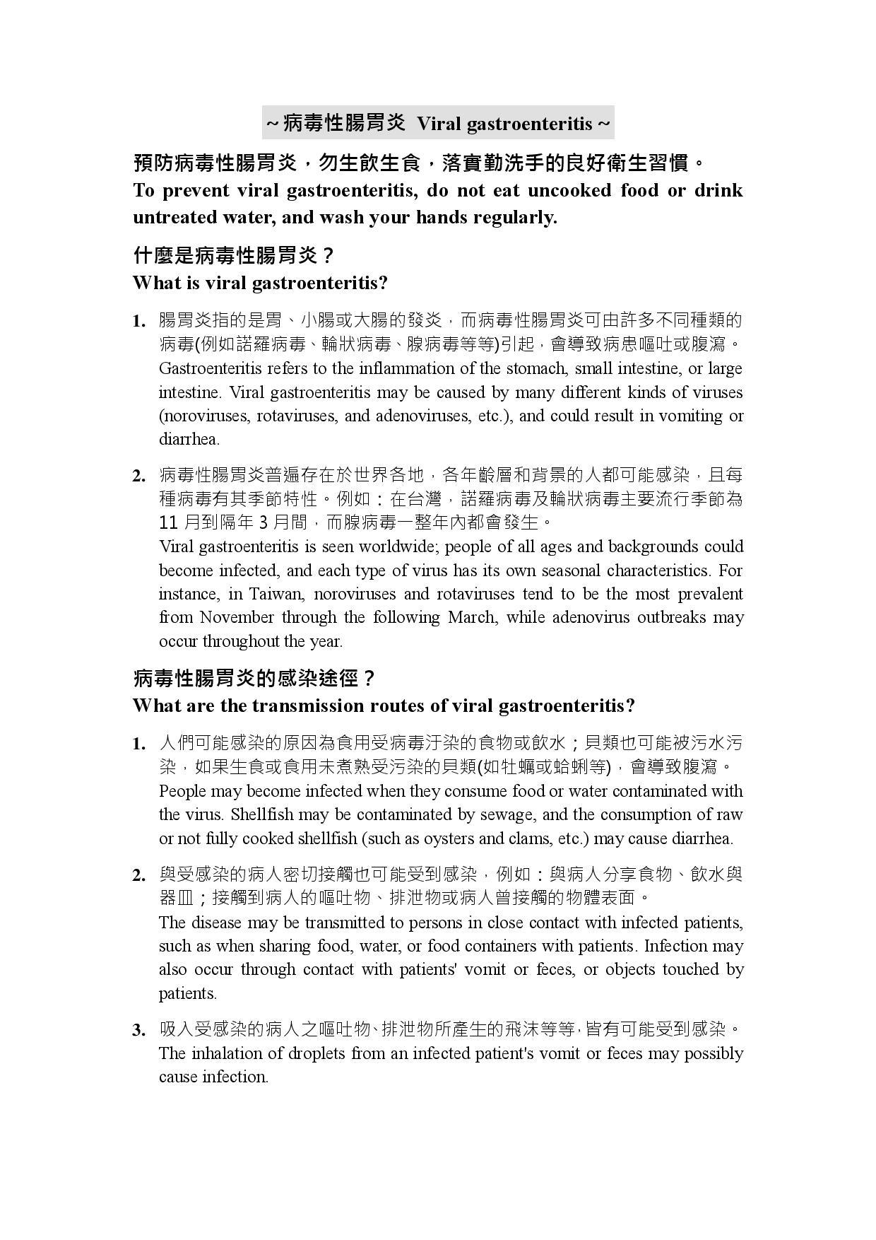 詳如附件【click me】To prevent viral gastroenteritis(Page 1)預防病毒性腸胃炎(英文)