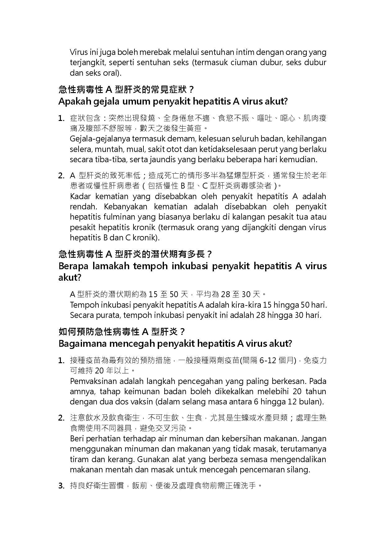 詳如附件【klik saya】mencegah penyakit hepatitis A akut(Halaman 2)預防急性病毒性A型肝炎,接種疫苗最有效(馬來文)