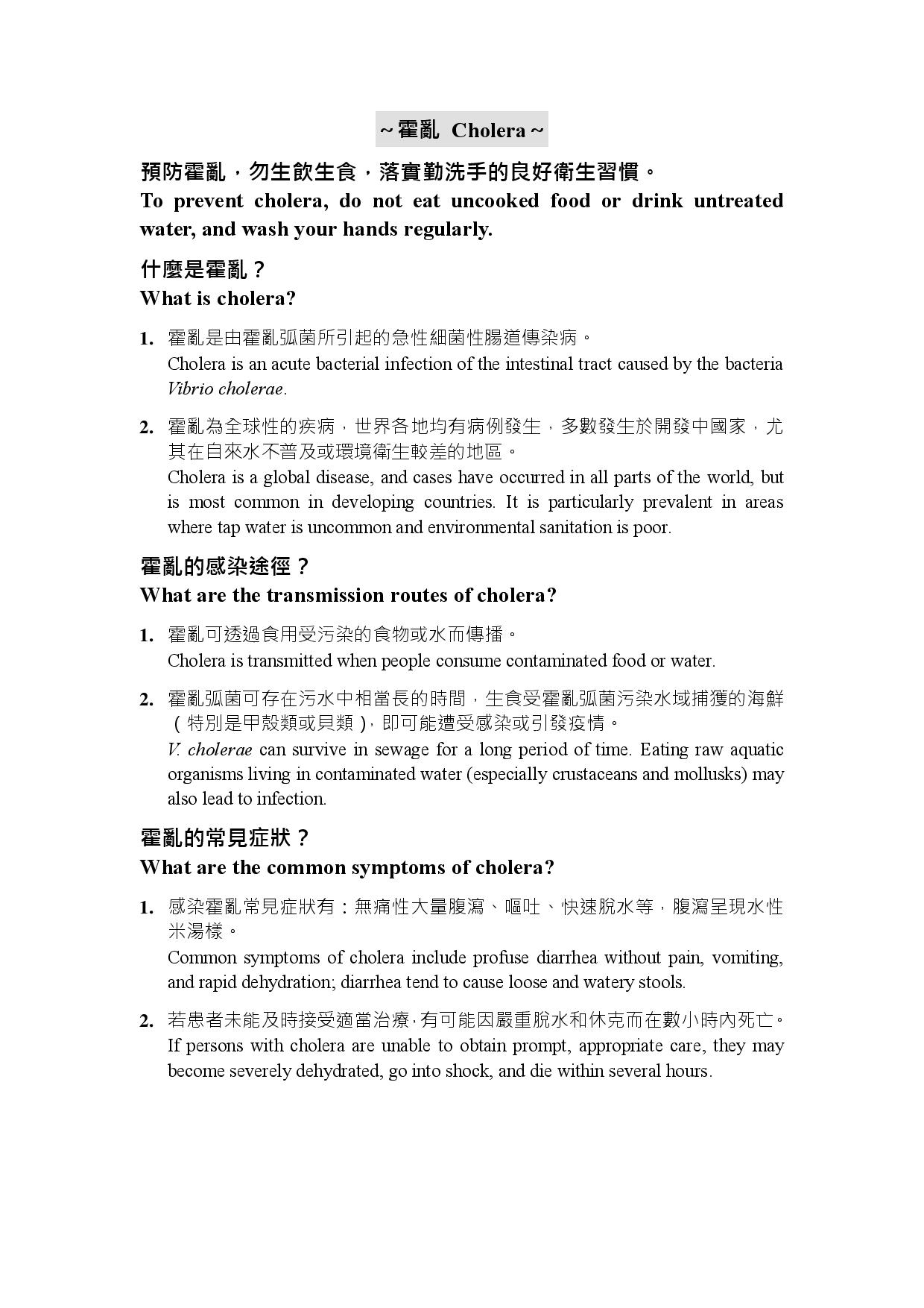 詳如附件【click me】To prevent cholera(Page 1)預防霍亂(英文)‌