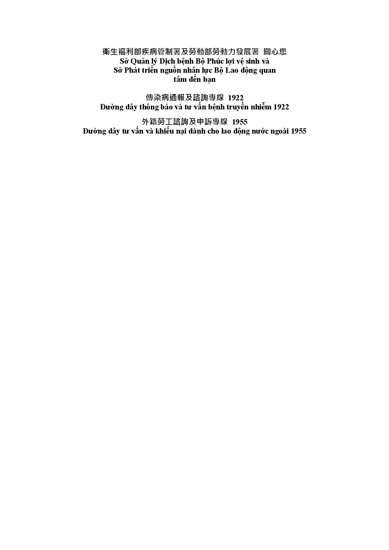 詳如附件【nhấp vào đây】Phòng ngừa viêm dạ dày do vi khuẩn(Trang 3)預防細菌性腸胃炎(越文)