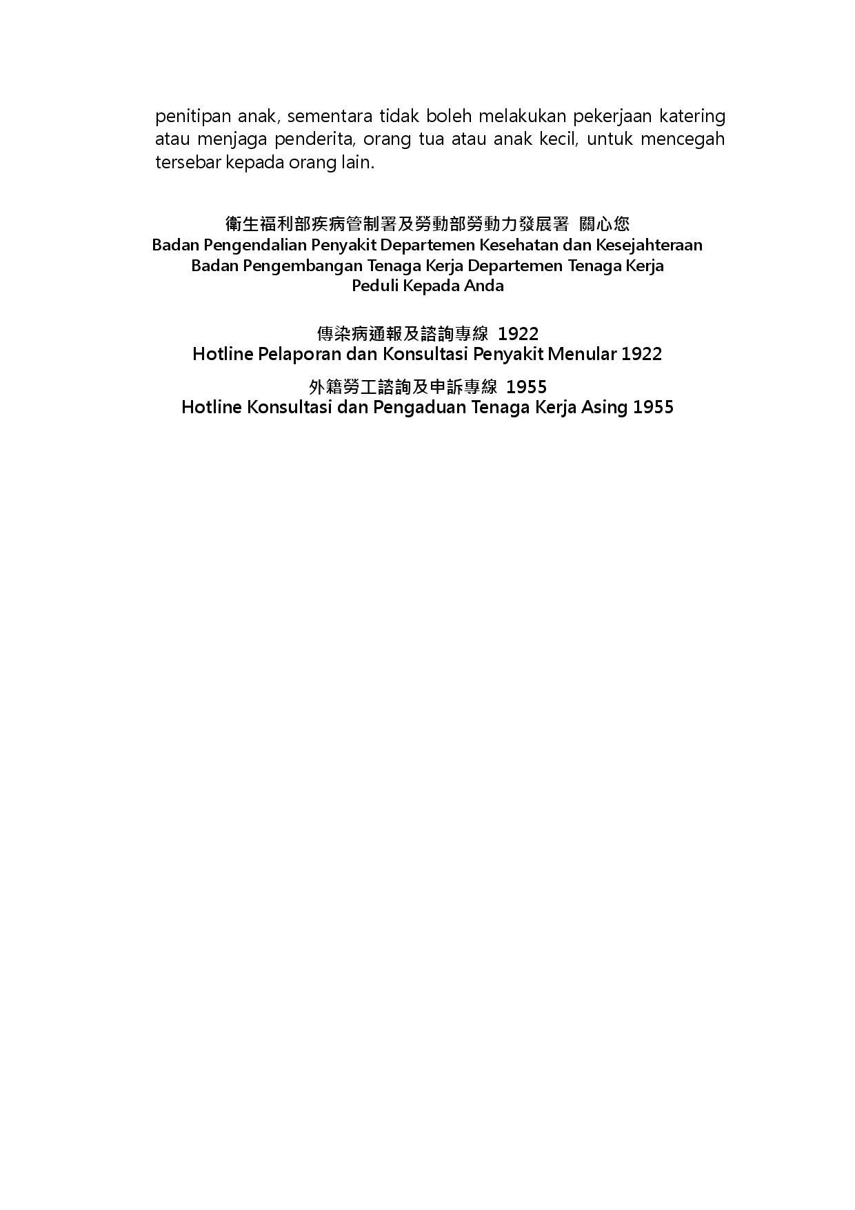 詳如附件【Klik】Mencegah Gastroenteritis Bakteri(Halaman 3)預防細菌性腸胃炎(印尼文)