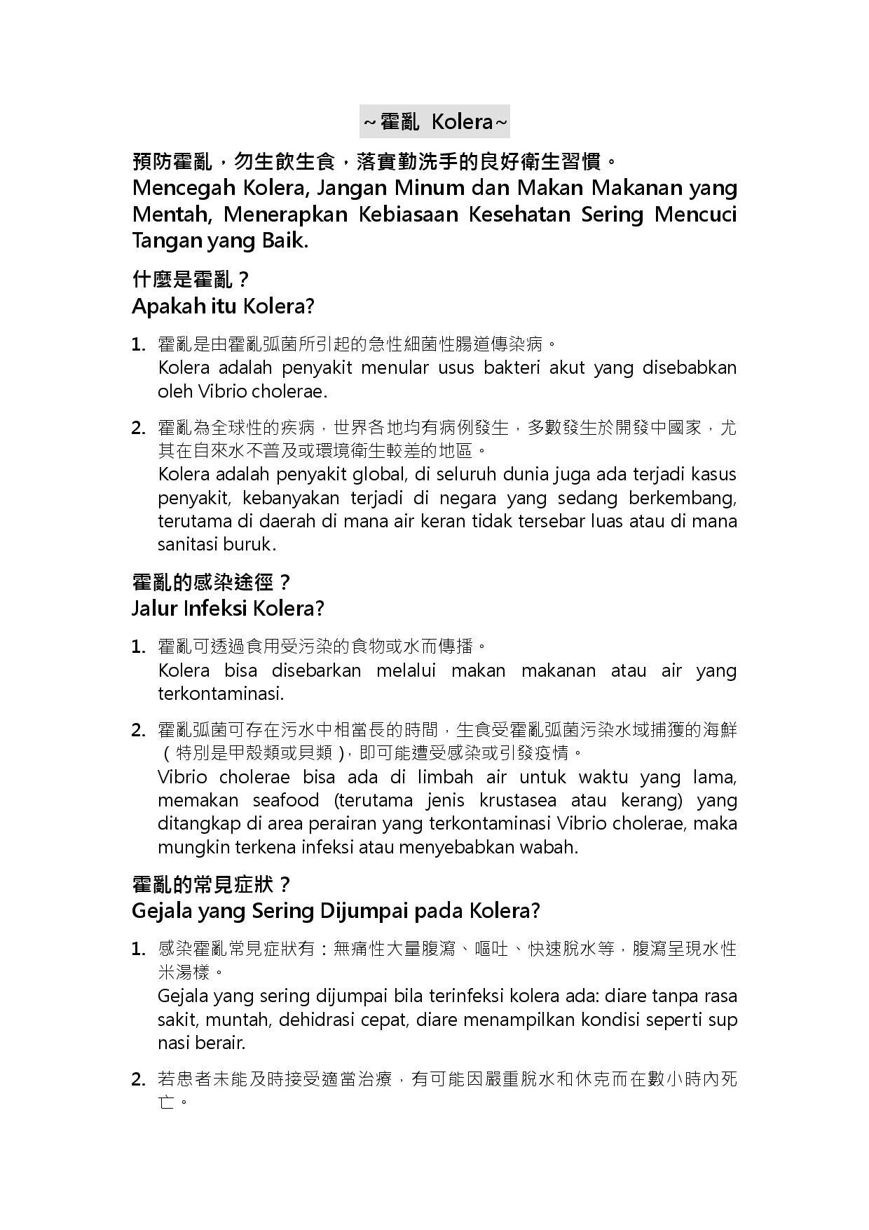 詳如附件【Klik】Mencegah Kolera(Halaman 1)預防霍亂(印尼文)