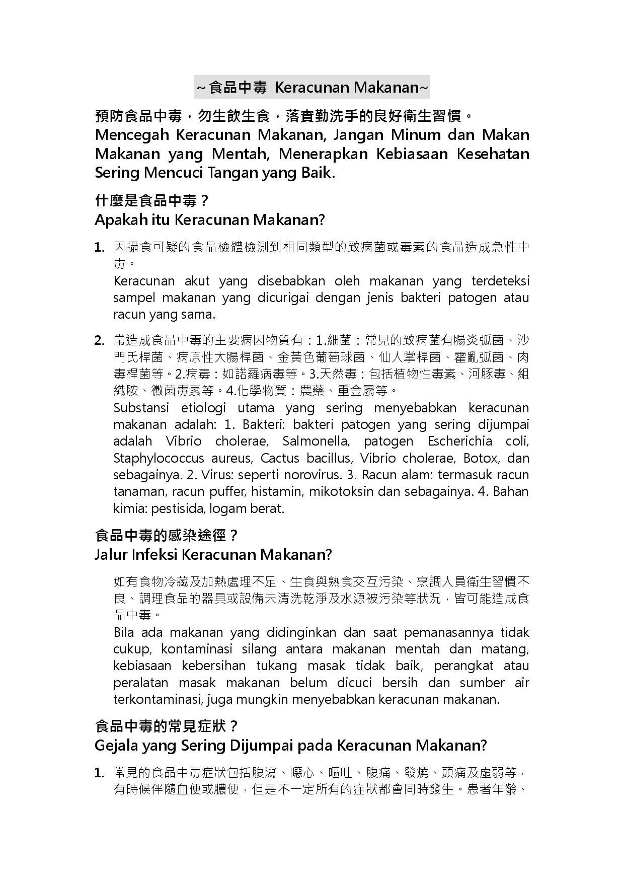 詳如附件【Klik】Mencegah Keracunan Makanan(Halaman 1)預防食品中毒(印尼文)