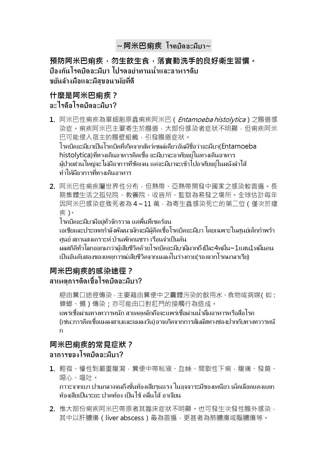 詳如附件【คลิก】ป้องกันโรคบิดอะมีบา(หน้า 1)預防阿米巴痢疾(泰文)