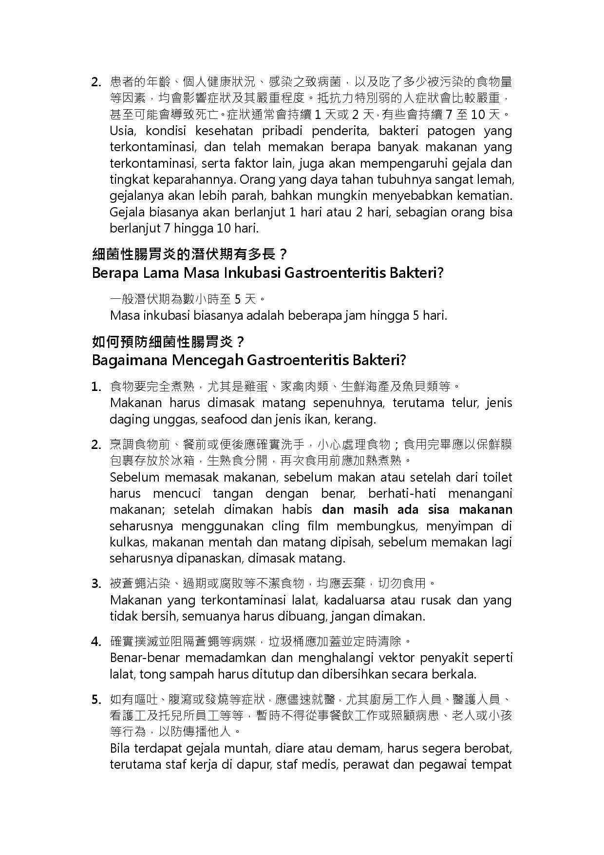 詳如附件【Klik】Mencegah Gastroenteritis Bakteri(Halaman 2)預防細菌性腸胃炎(印尼文)