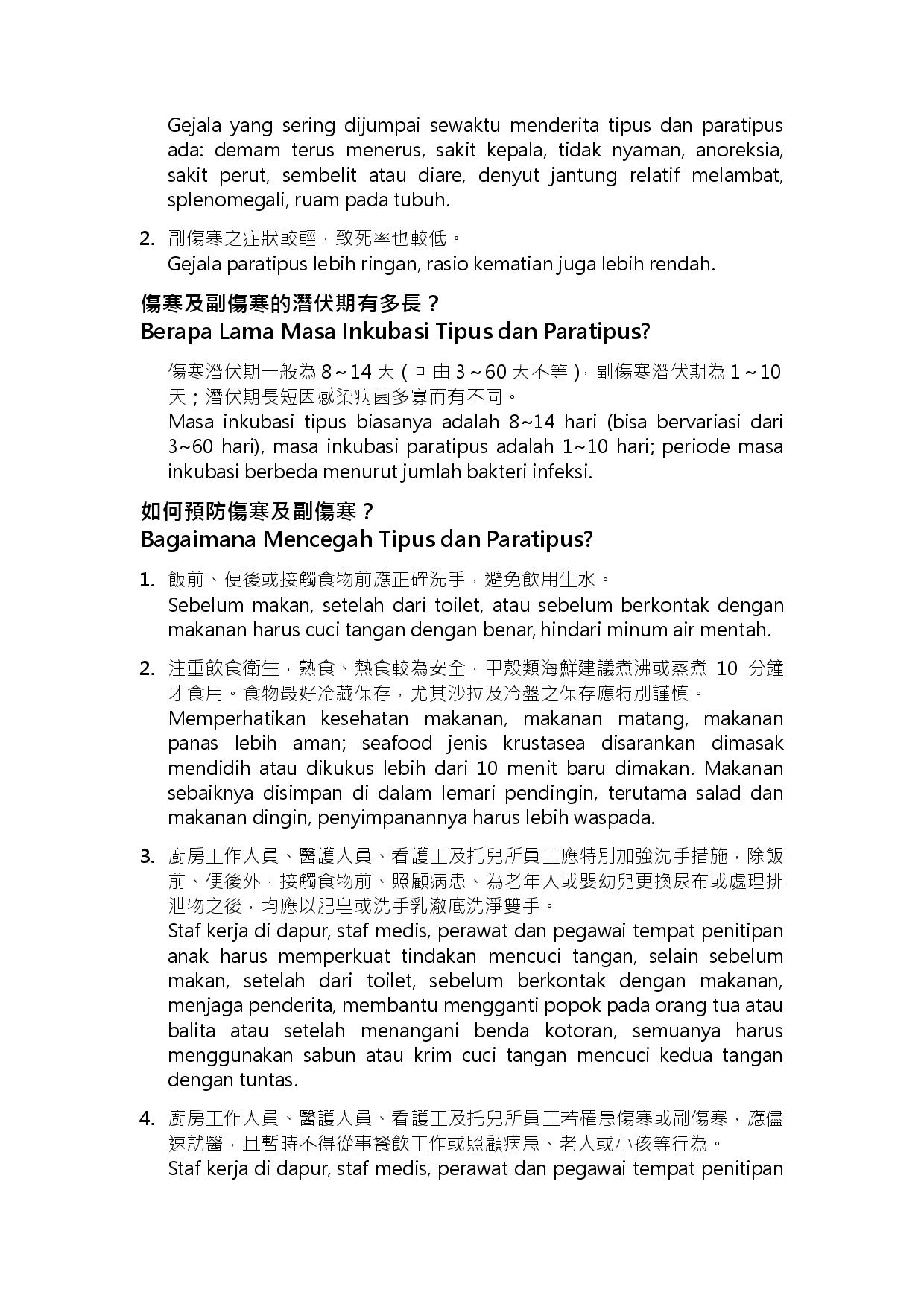 詳如附件【Klik】Mencegah Tipus dan Paratipus(Halaman 2)預防傷寒及副傷寒(印尼文)
