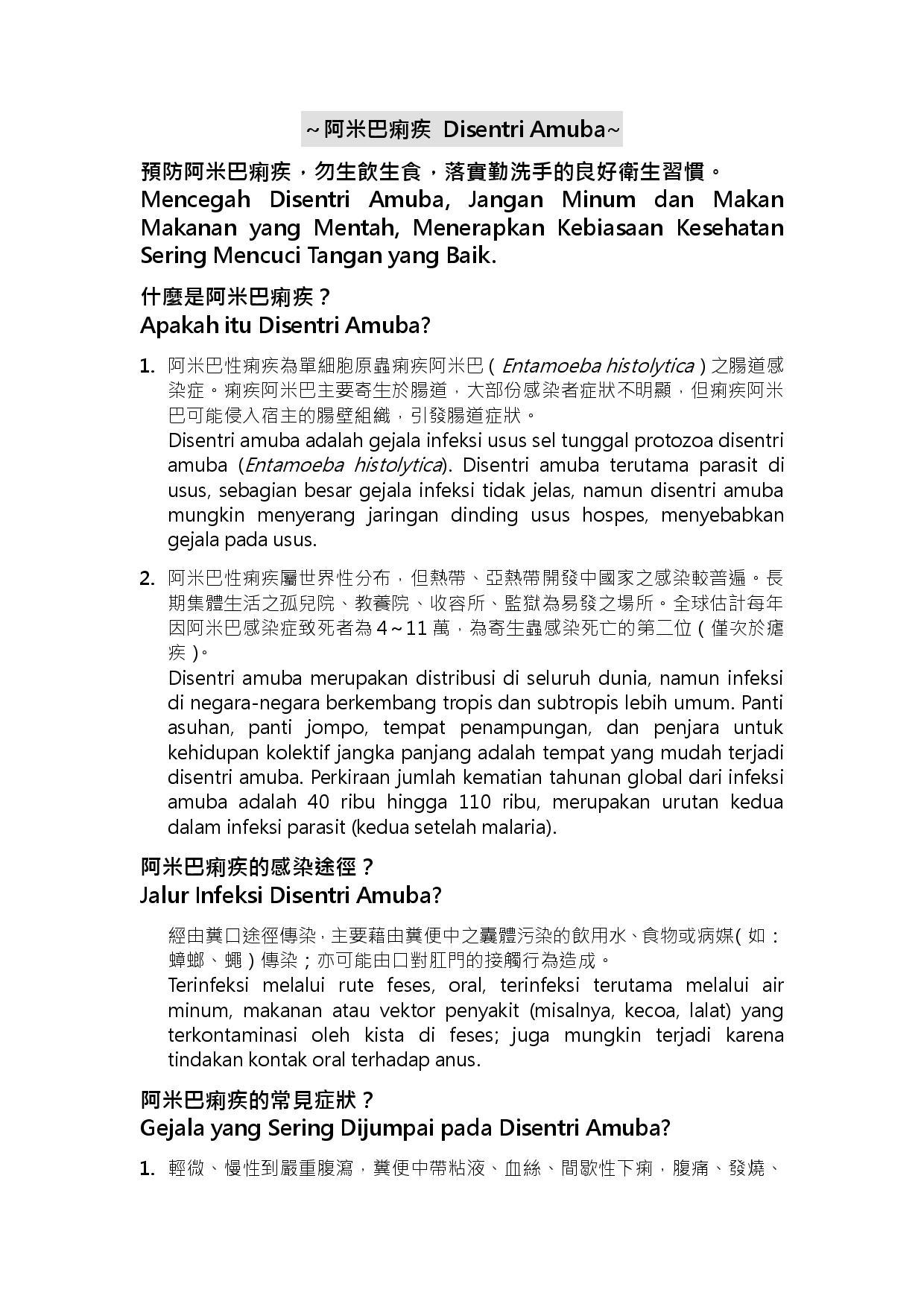 詳如附件【Klik】Mencegah Disentri Amuba(Halaman 1)預防阿米巴痢疾(印尼文)