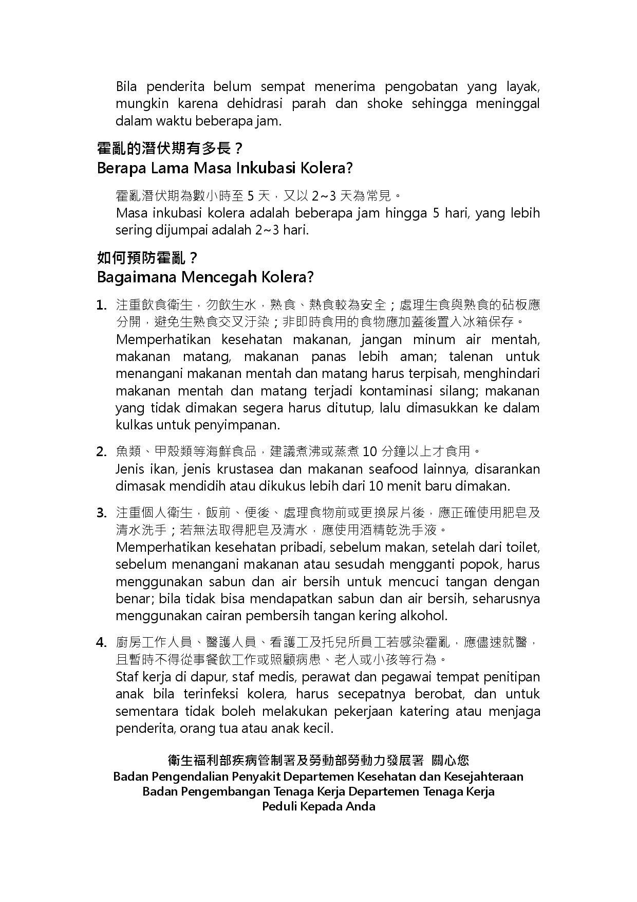 詳如附件【Klik】Mencegah Kolera(Halaman 2)預防霍亂(印尼文)