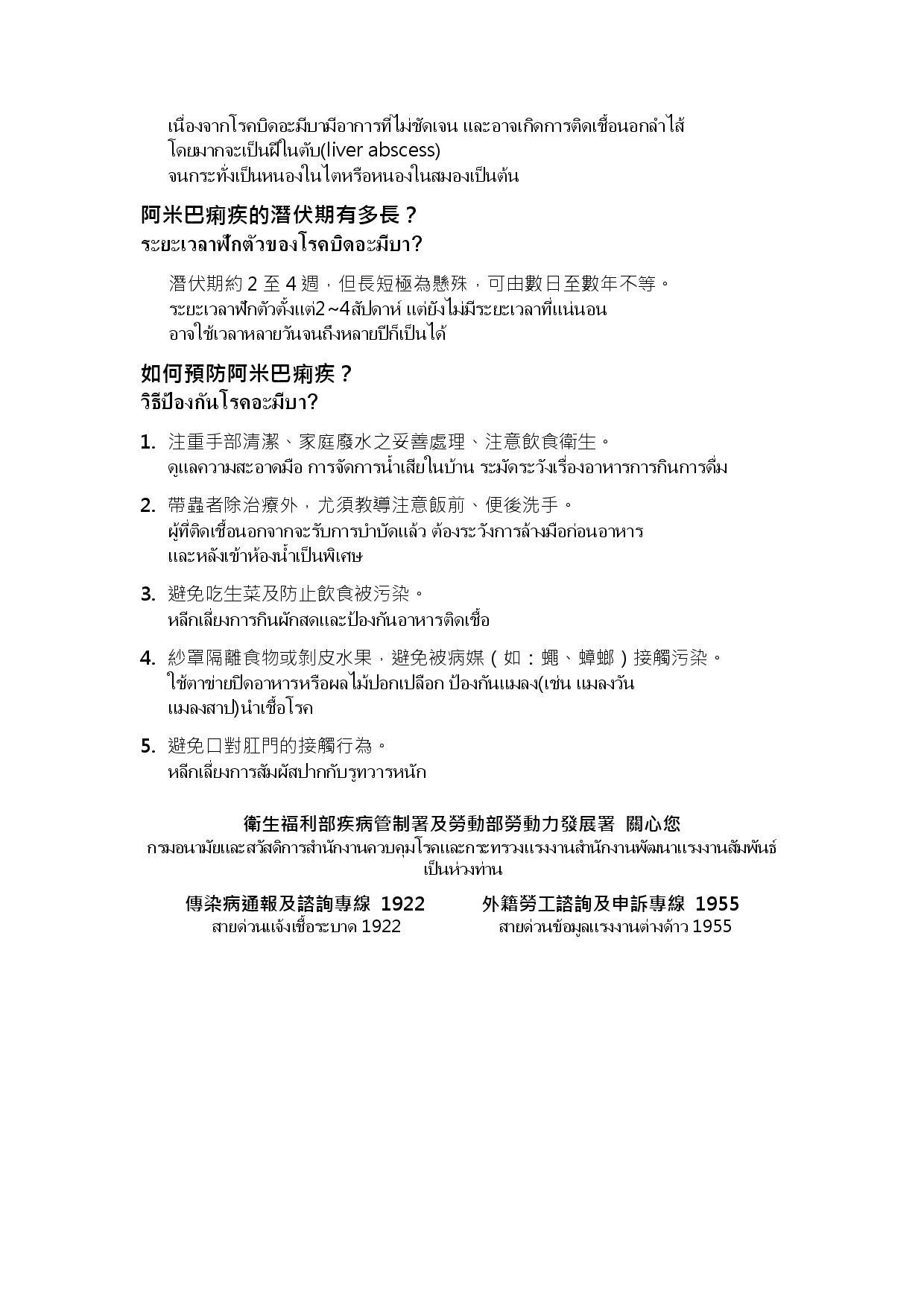 詳如附件【คลิก】ป้องกันโรคบิดอะมีบา(หน้า 2)預防阿米巴痢疾(泰文)