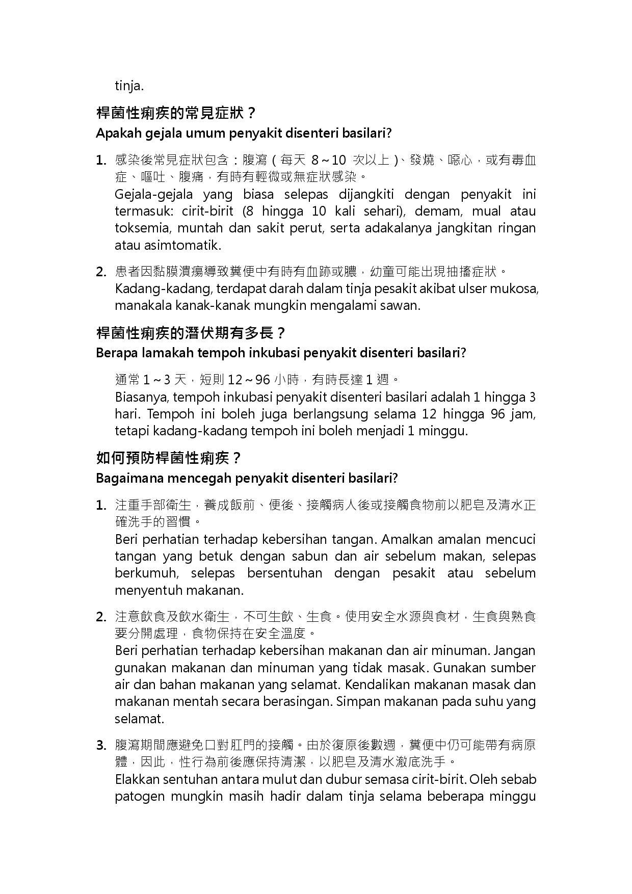 詳如附件【klik saya】Untuk mencegah penyakit disenteri basilari(Halaman 2)預防桿菌性痢疾,勿生飲生食,落實勤洗手的良好衛生習慣(馬來文)