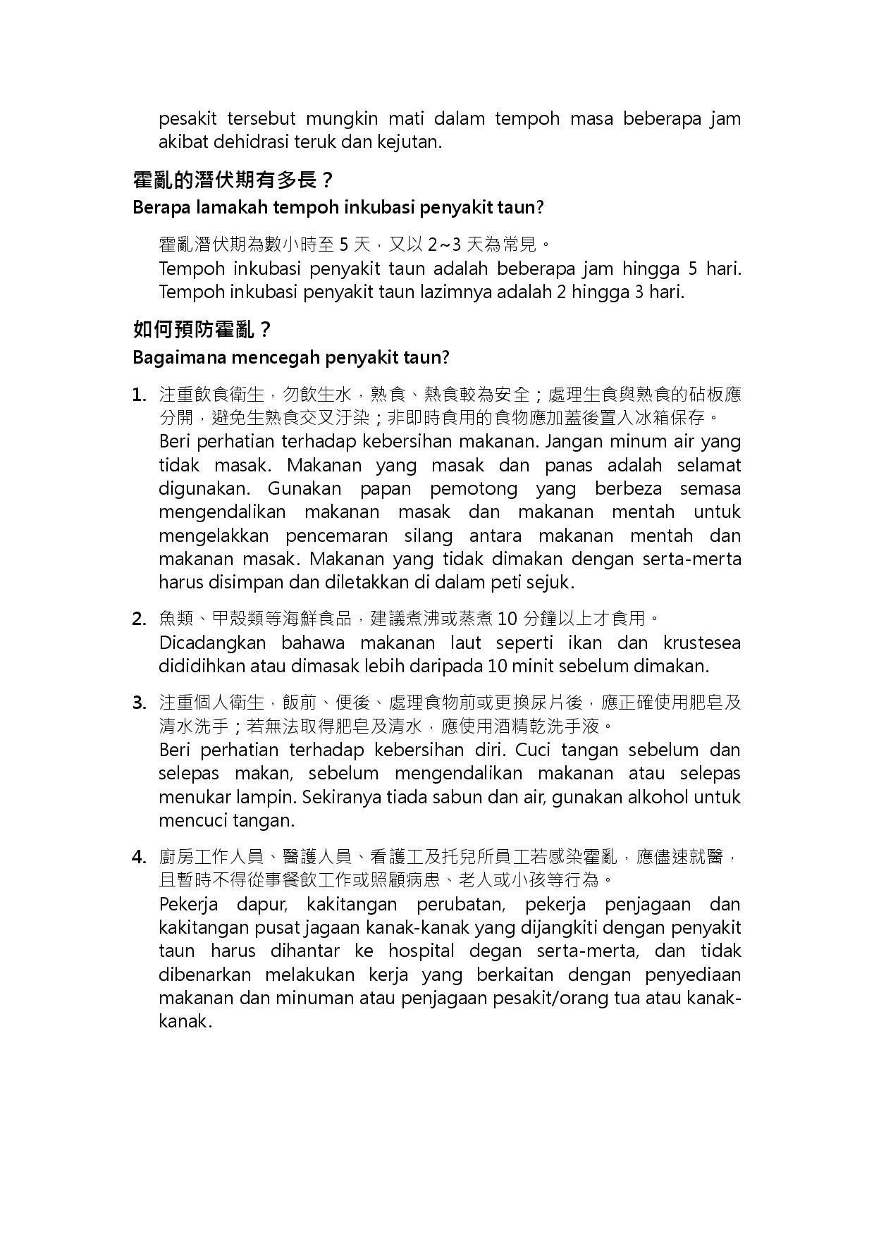 詳如附件【klik saya】Untuk mencegah penyakit taun(Halaman 2)預防霍亂,勿生飲生食,落實勤洗手的良好衛生習慣(馬來文)