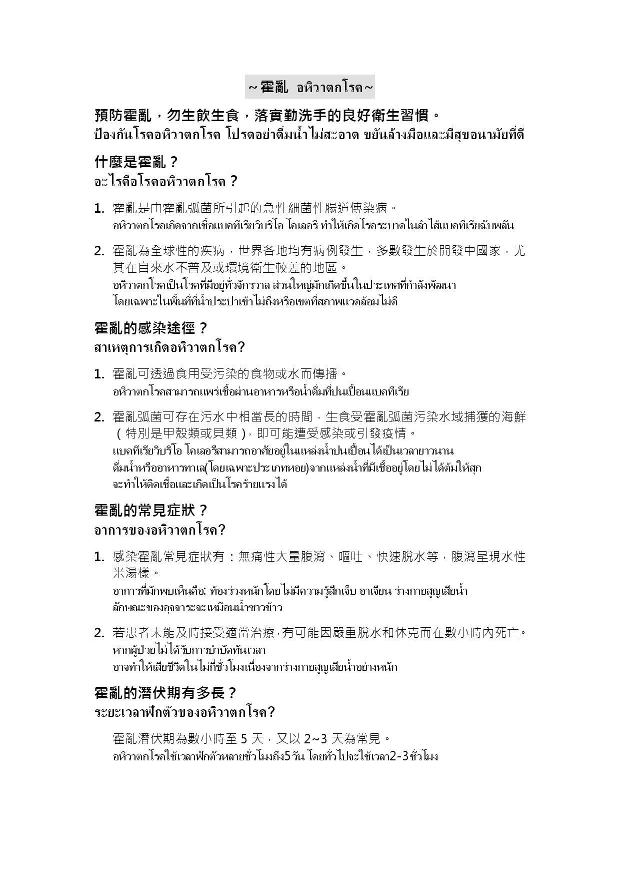 詳如附件【คลิก】ป้องกันโรคอหิวาตกโรค(หน้า 1)預防霍亂(泰文)