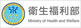 衛生福利部(另開新視窗)