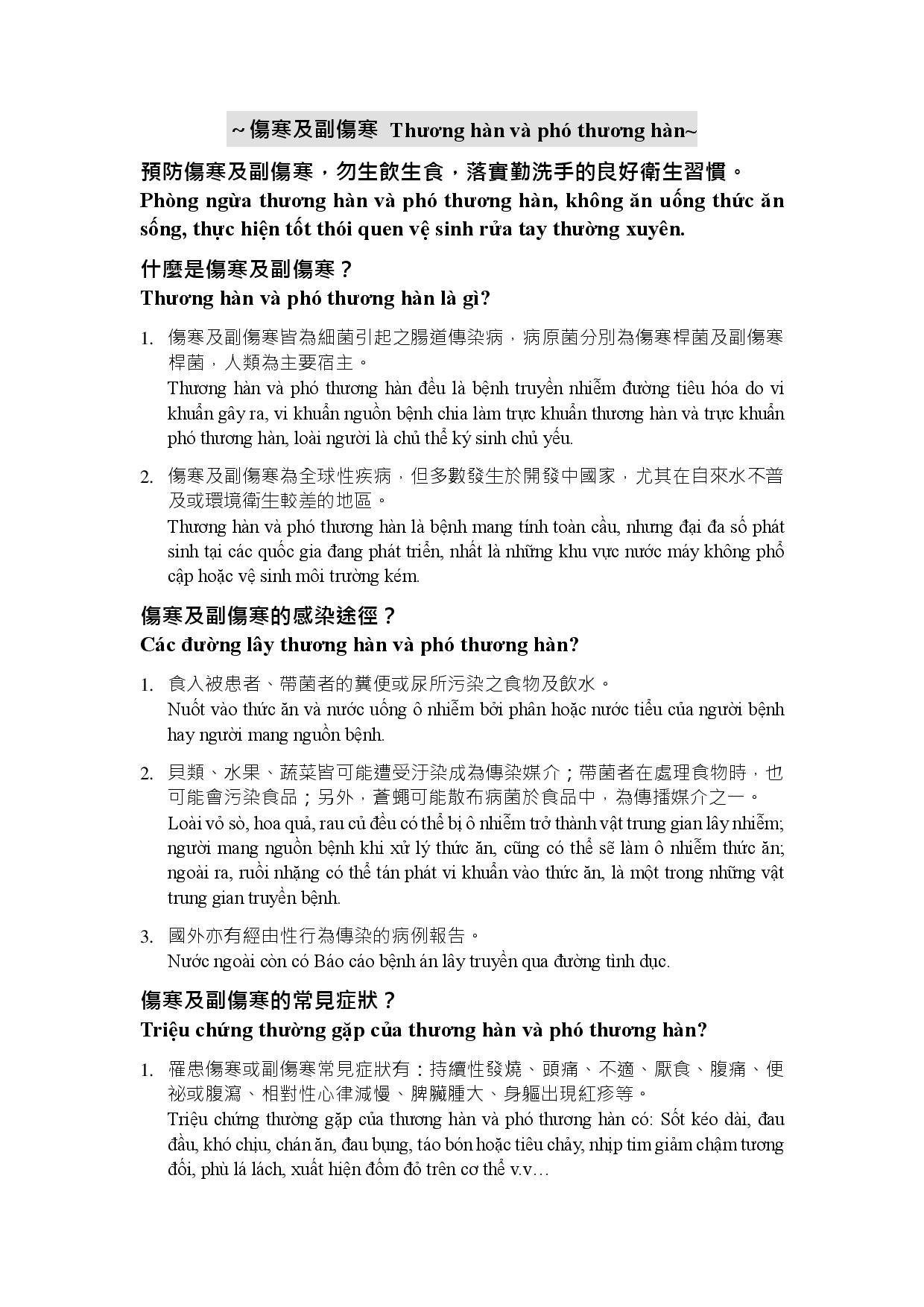 詳如附件【nhấp vào đây】Phòng ngừa thương hàn và phó thương hàn(Trang 1)預防傷寒及副傷寒(越文)