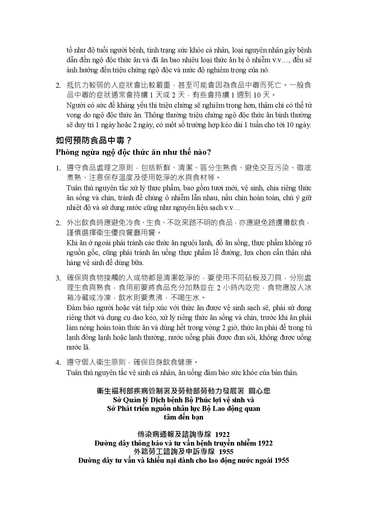 詳如附件【nhấp vào đây】Phòng ngừa ngộ độc thức ăn(Trang 2)預防食品中毒(越文)