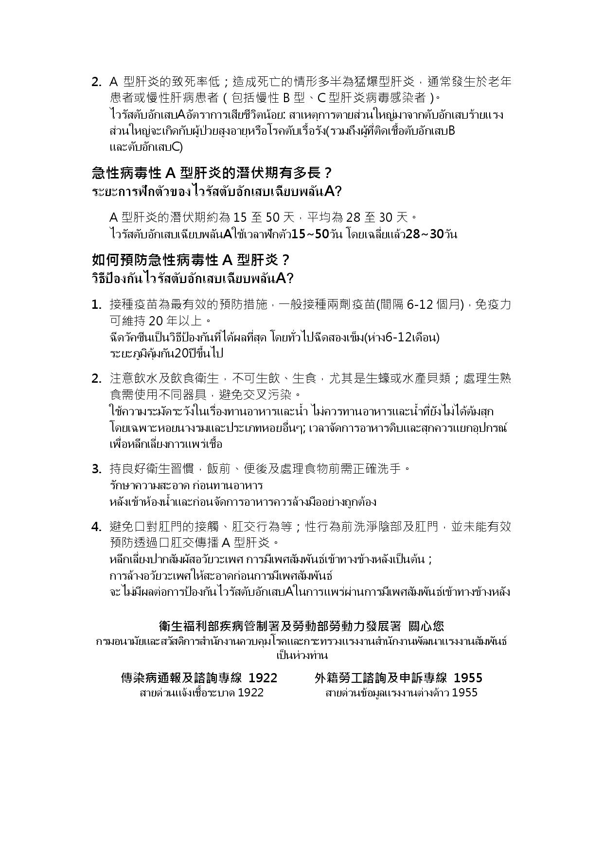 詳如附件【คลิก】วิธีป้องกันไวรัสตับอักเสบเฉียบพลันAที่ดีที่สุด(หน้า 2)預防急性病毒性A型肝炎,接種疫苗最有效(泰文)