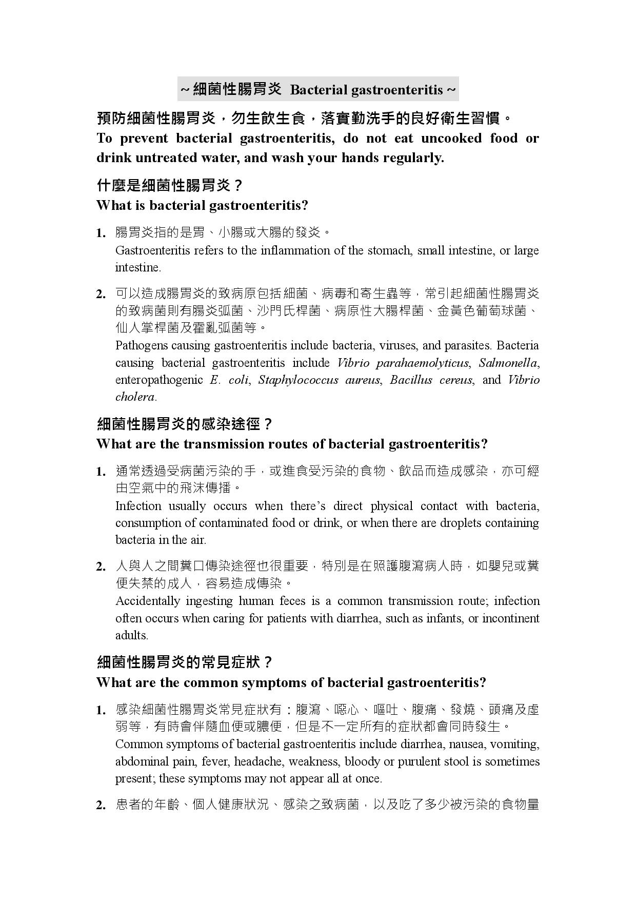 詳如附件【click me】To prevent bacterial gastroenteritis(Page 1)預防細菌性腸胃炎(英文)